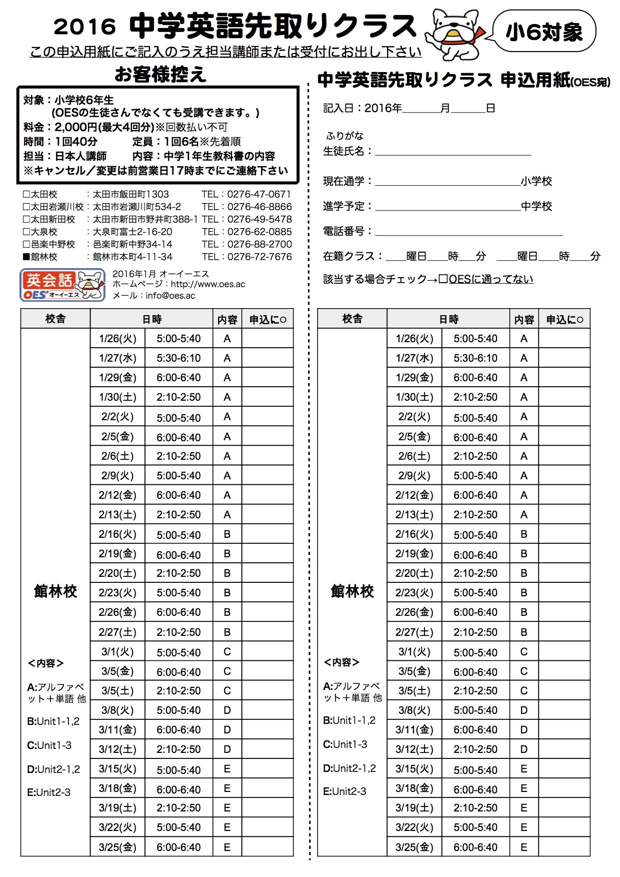 改訂版:中学英語先取りクラス申込用紙2016 TES jpg