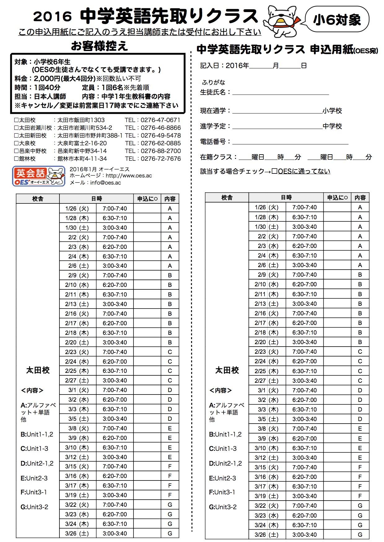 改訂版:中学英語先取りクラス申込用紙2016 OTA