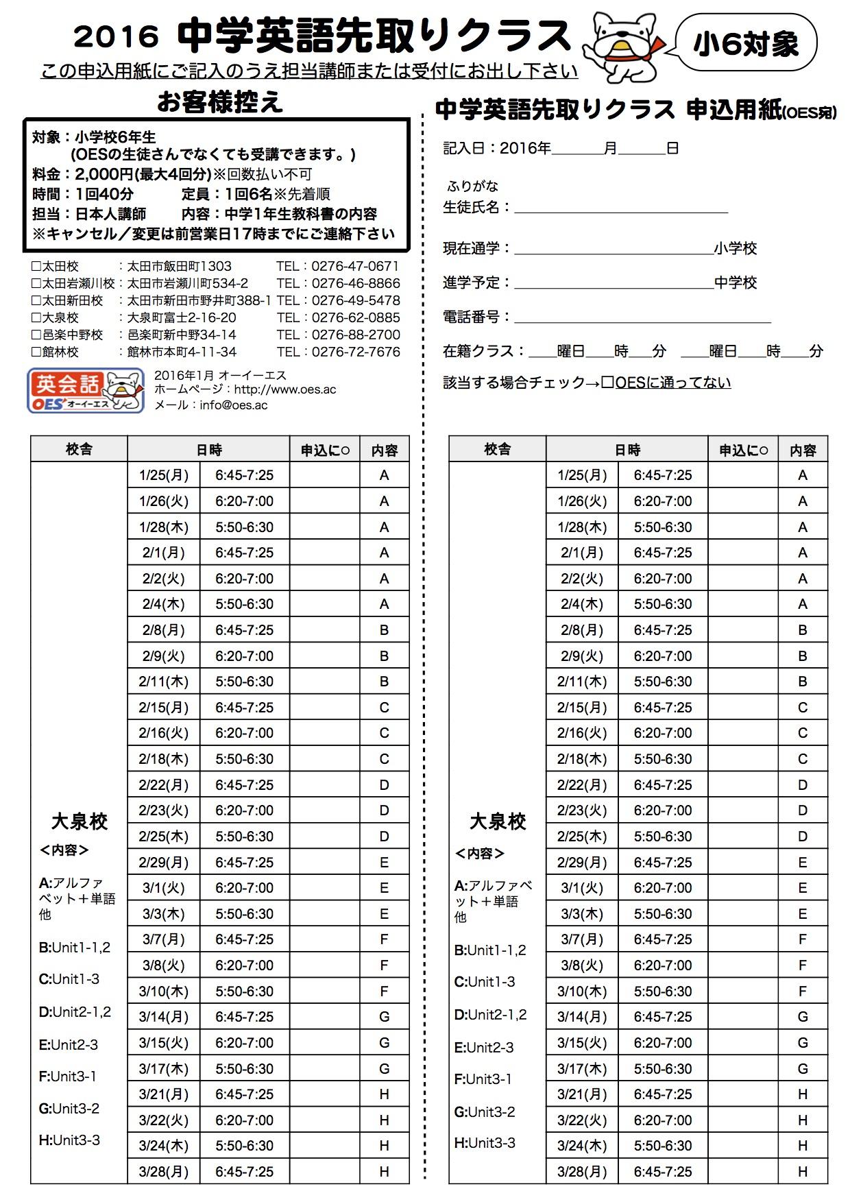 改訂版2:中学英語先取りクラス申込用紙2016 GL