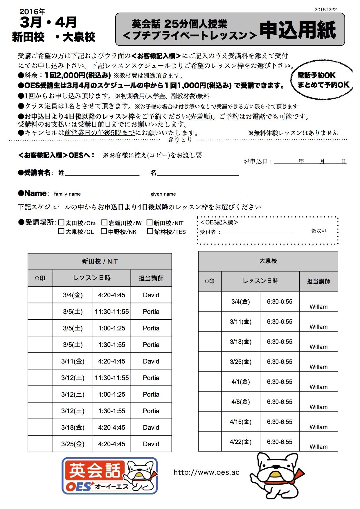 3月4月新田校/大泉校プチプライベートレッスン申込用紙