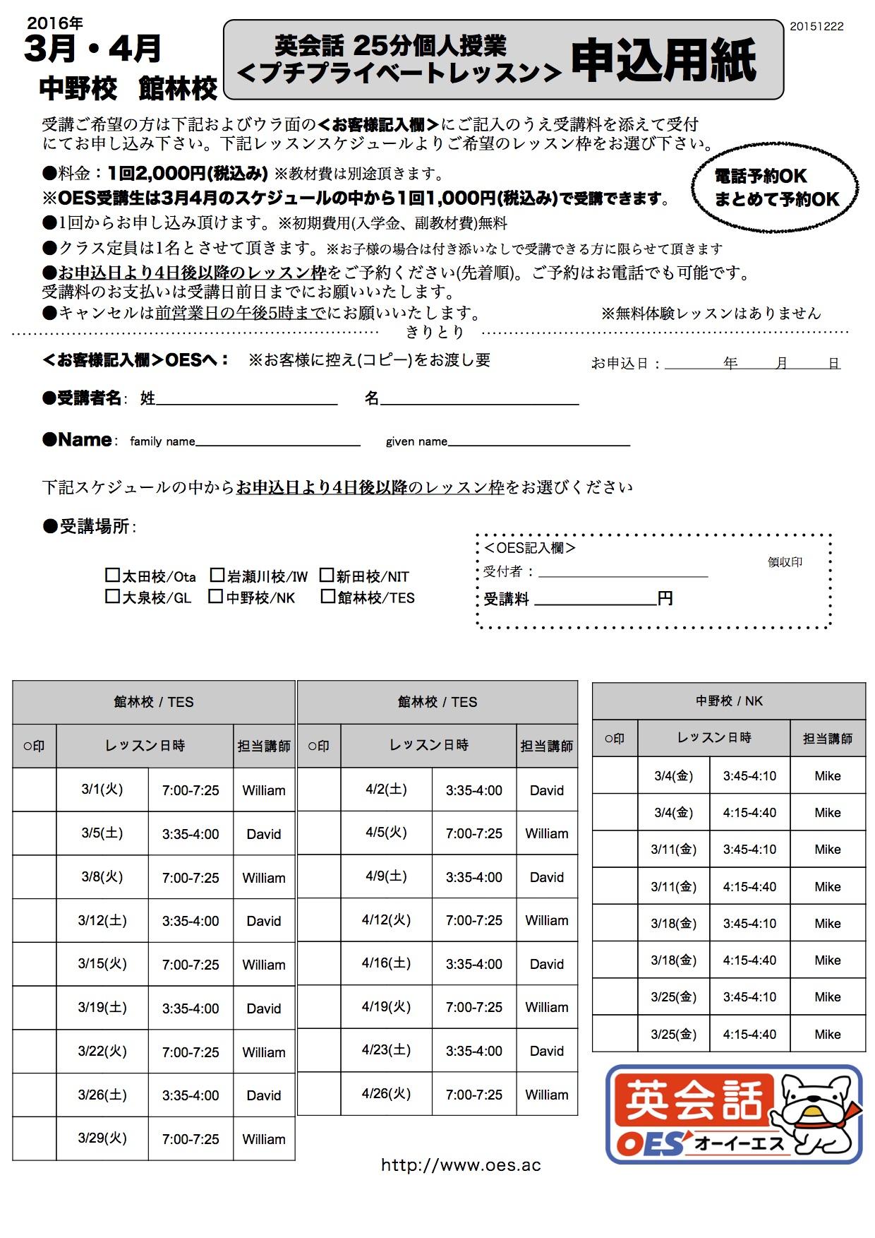 3月4月中野校/館林校 プチプライベートレッスン申込用紙