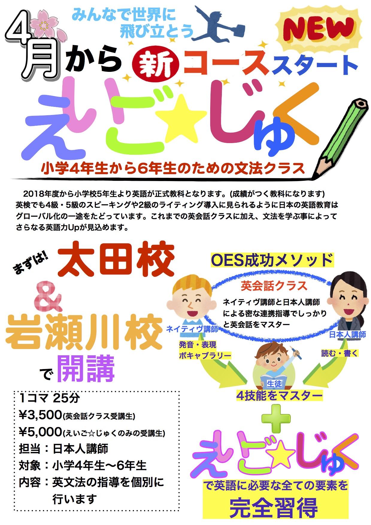 えいご☆じゅくポスター