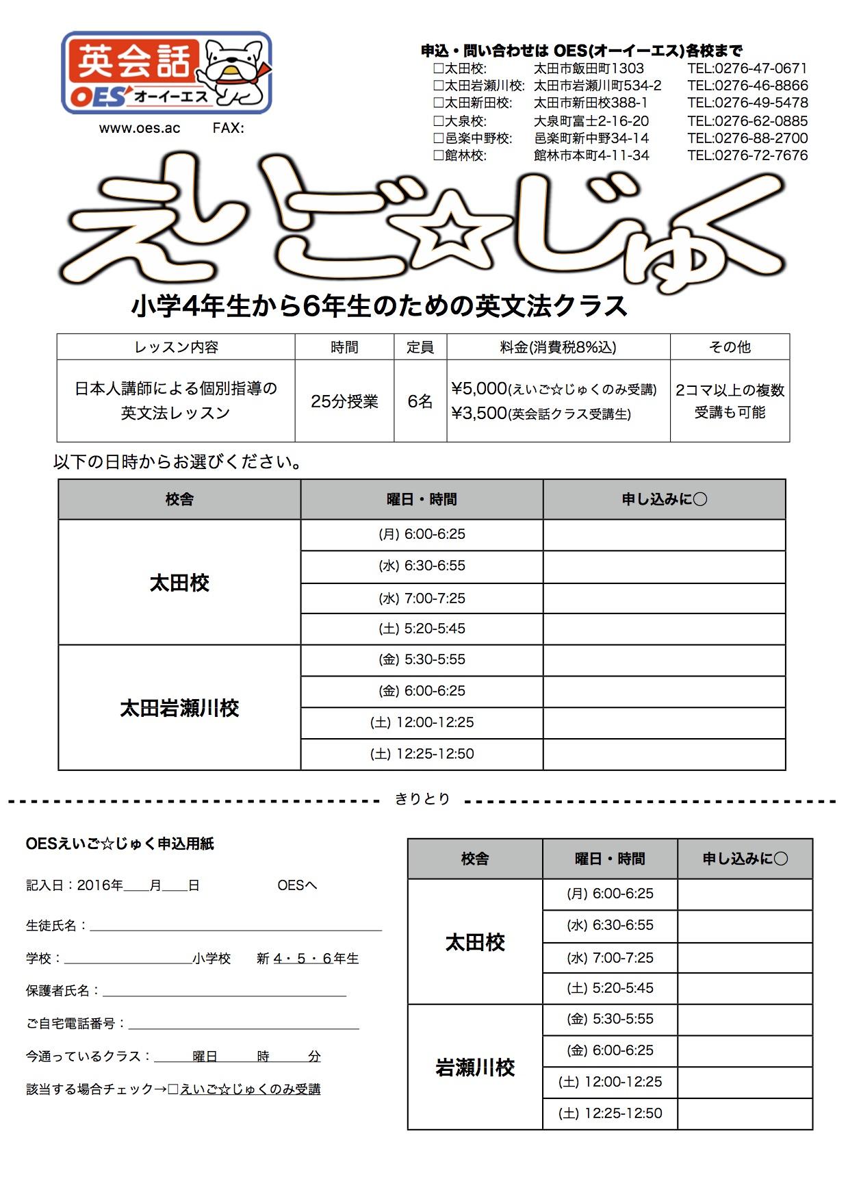 えいご☆じゅく申込書2016