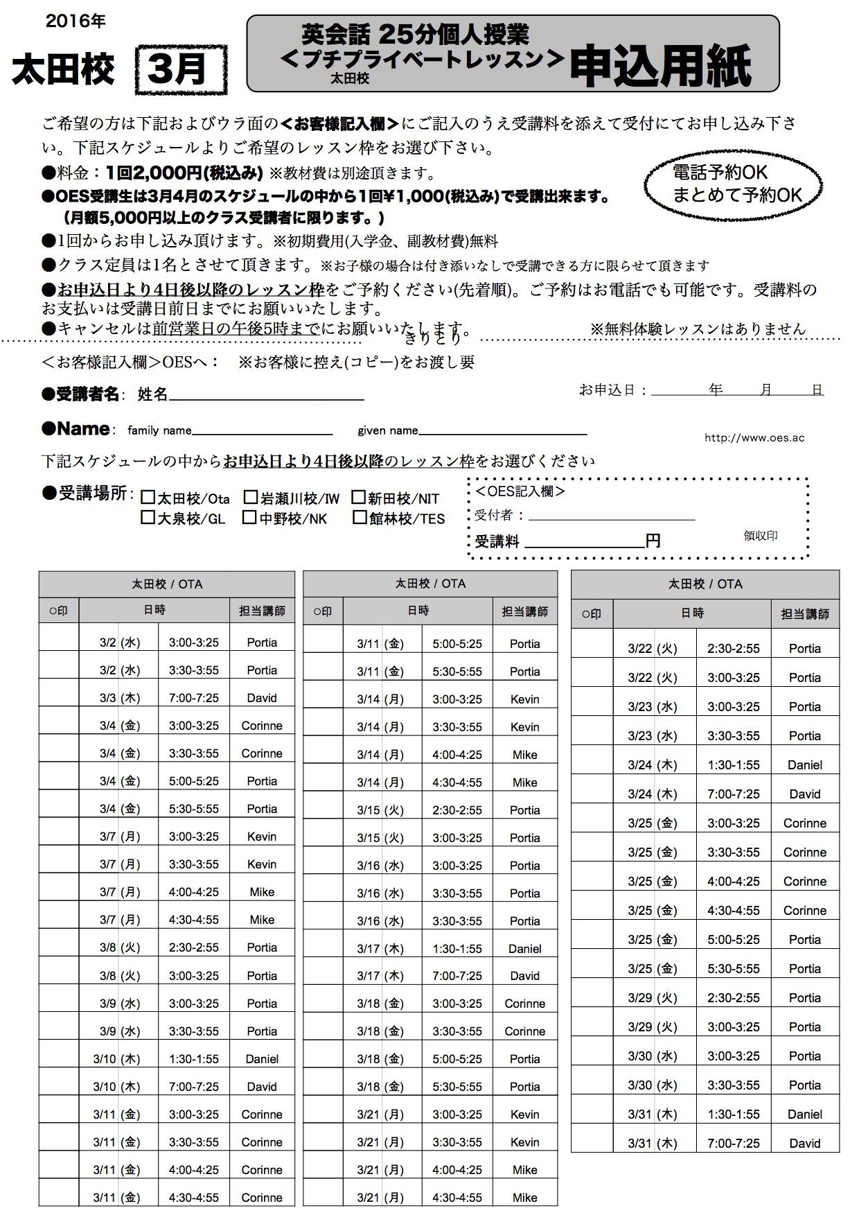 3月太田校プチプラ申込用紙