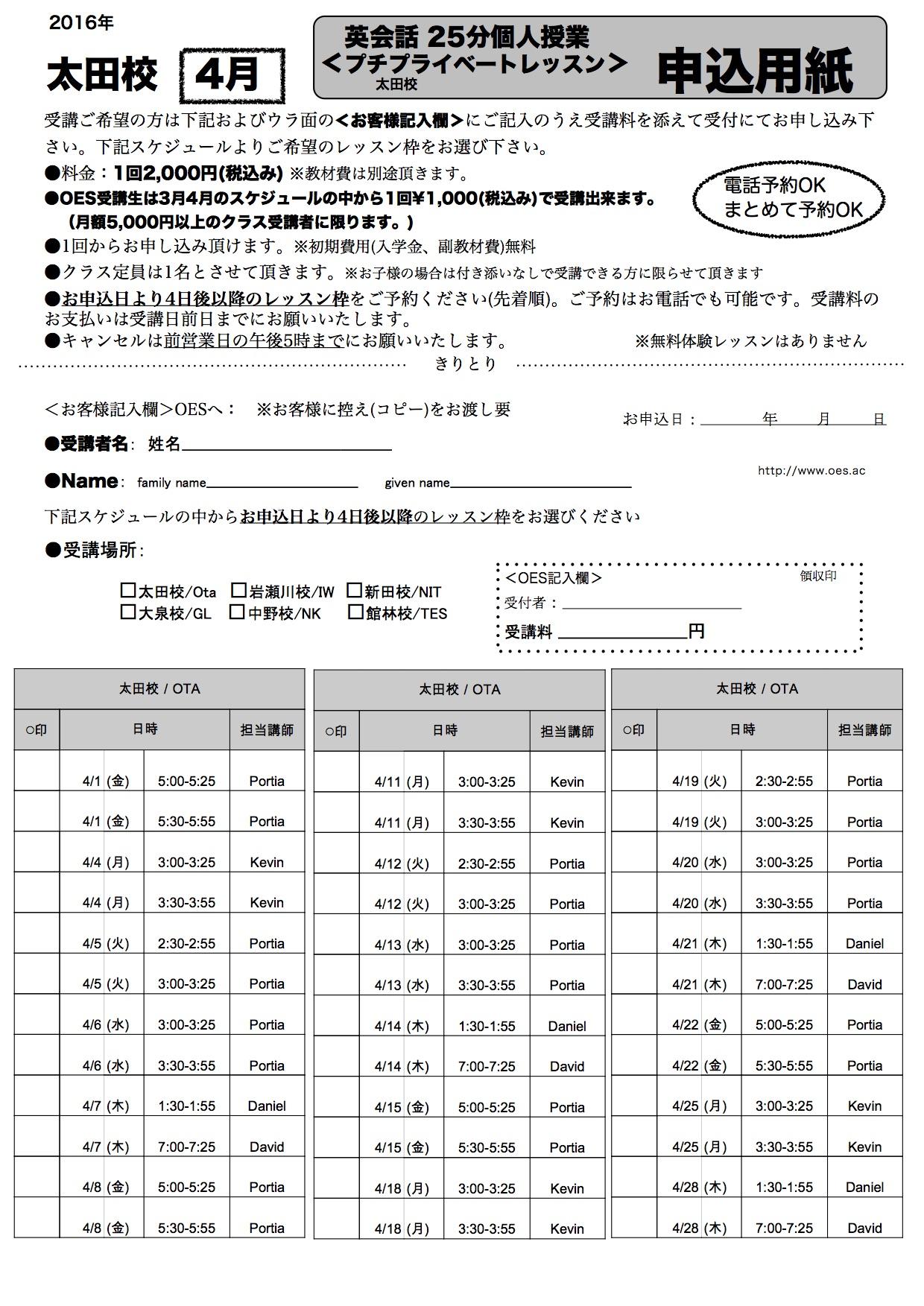 4月太田校プチプラ申込用紙