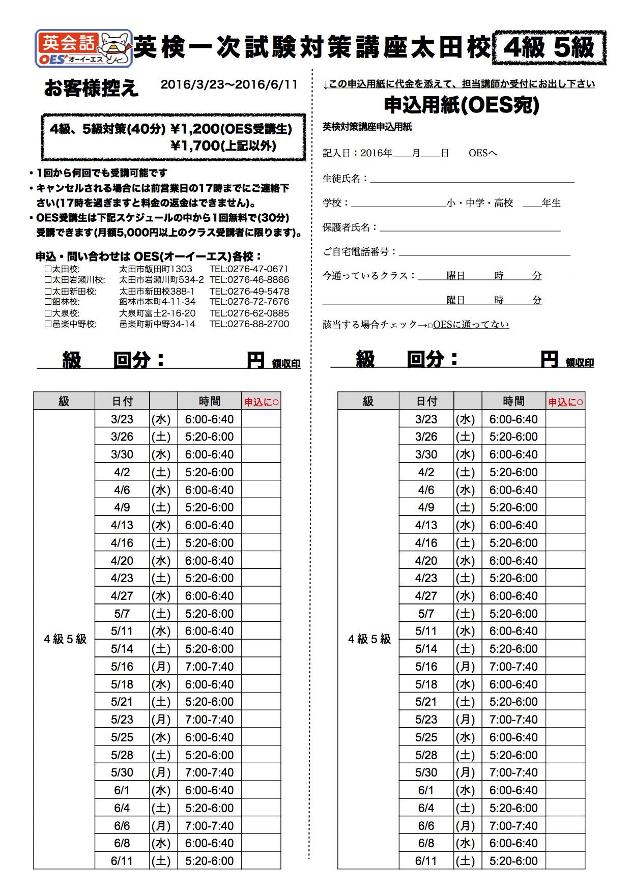 2016-1回4級5級 太田校