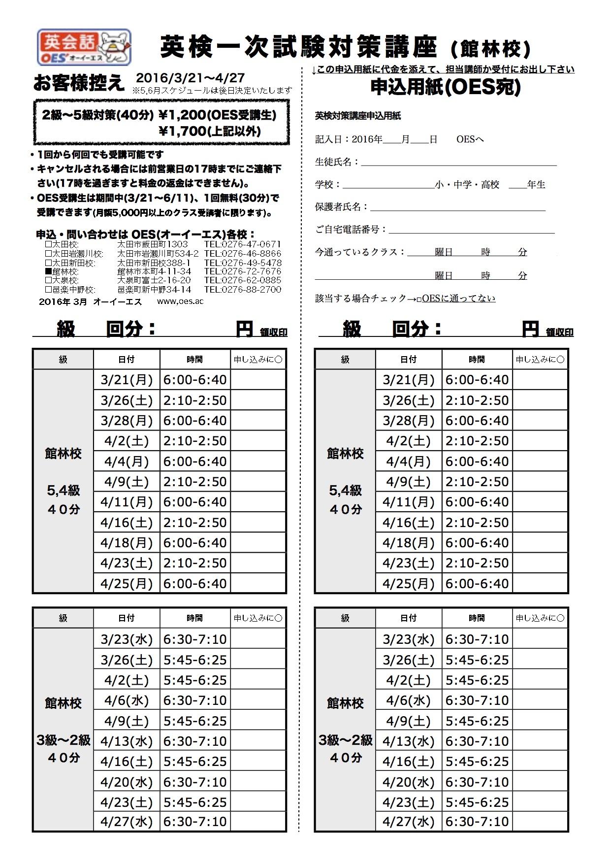 2016-1回英検一次対策講座(館林校) 3,4月分  02