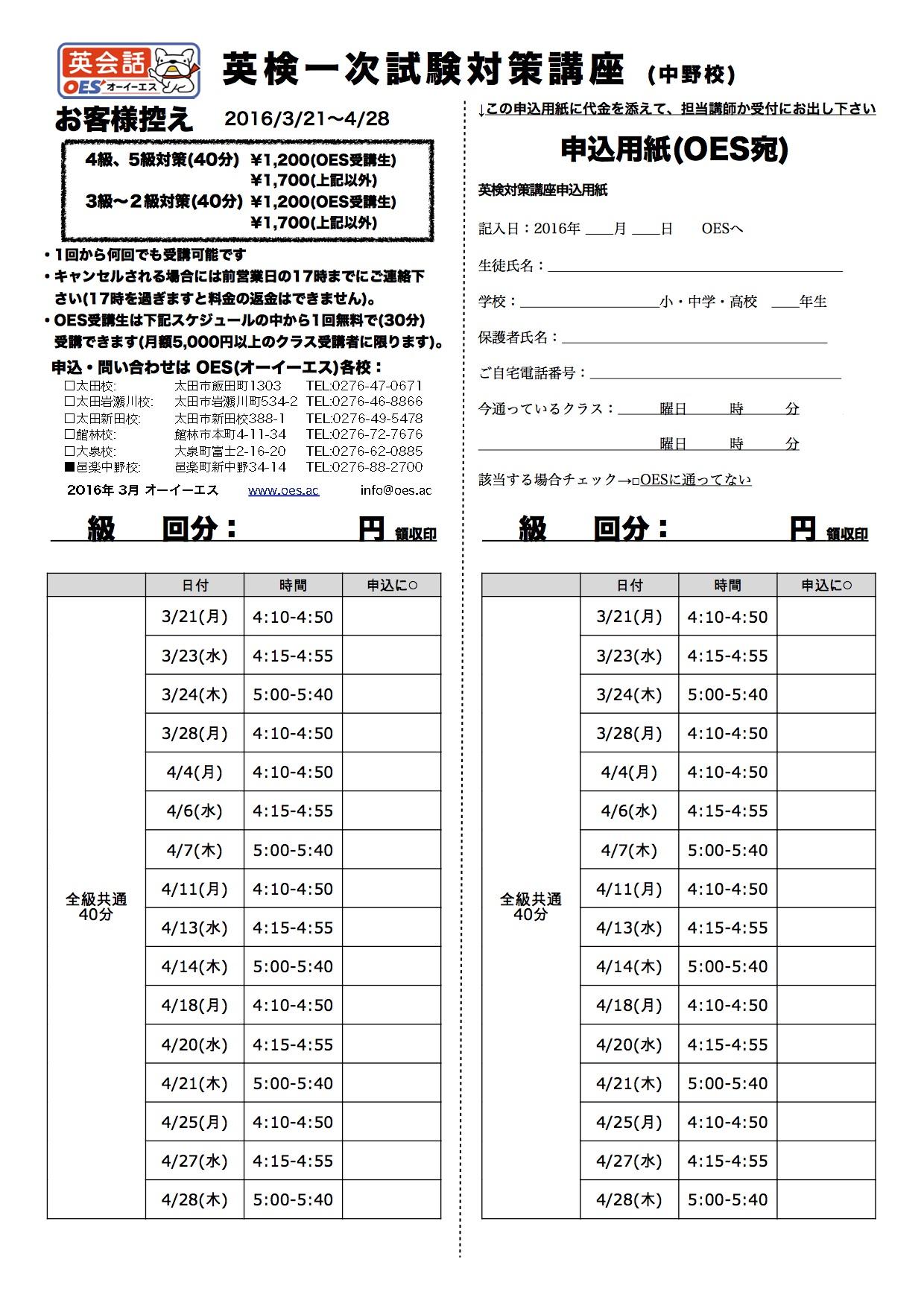 2016-1回英検一次対策講座(中野校) 全級共通40分