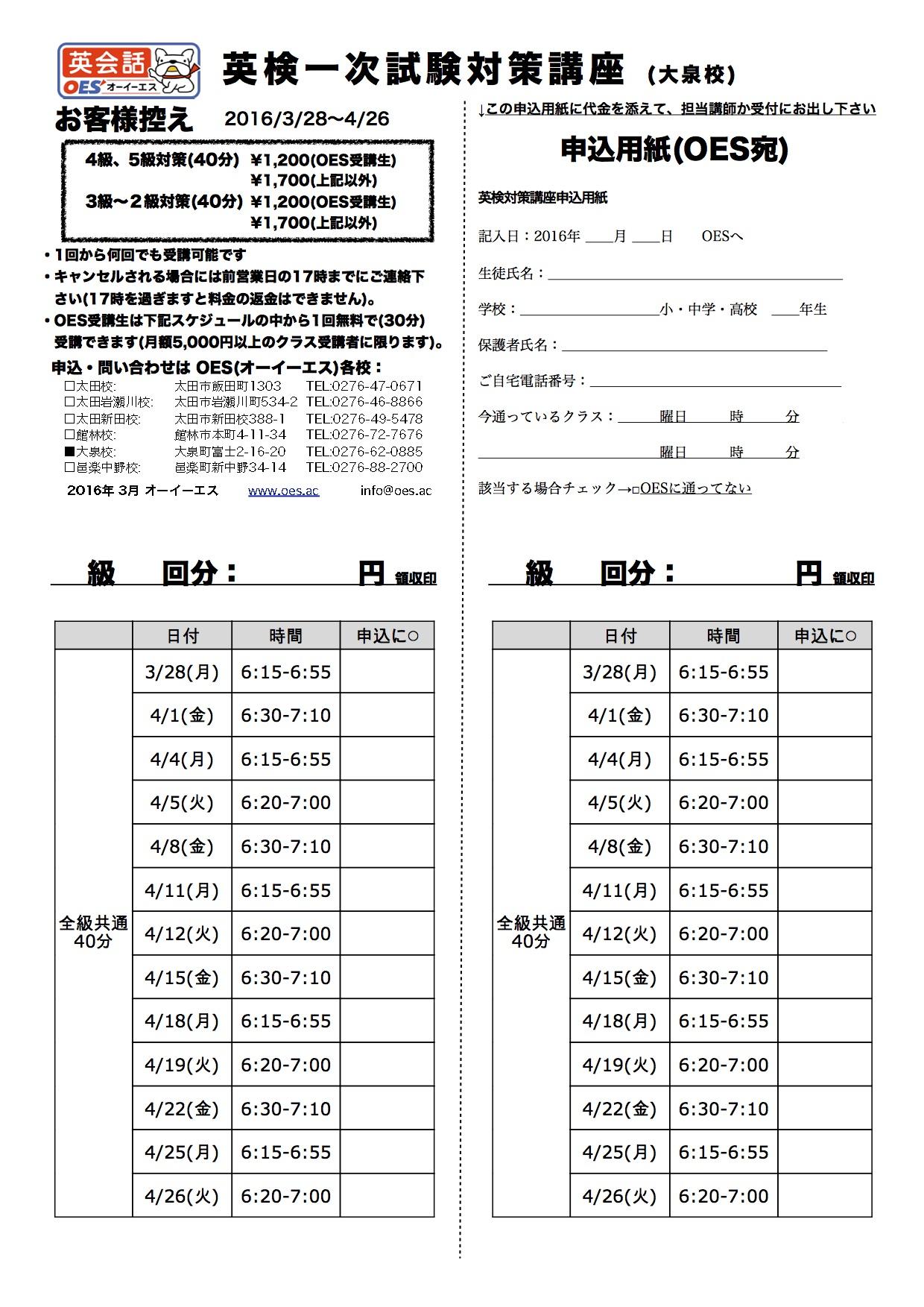 2016-1回英検一次対策講座(大泉校) 全級共通40分 4月分