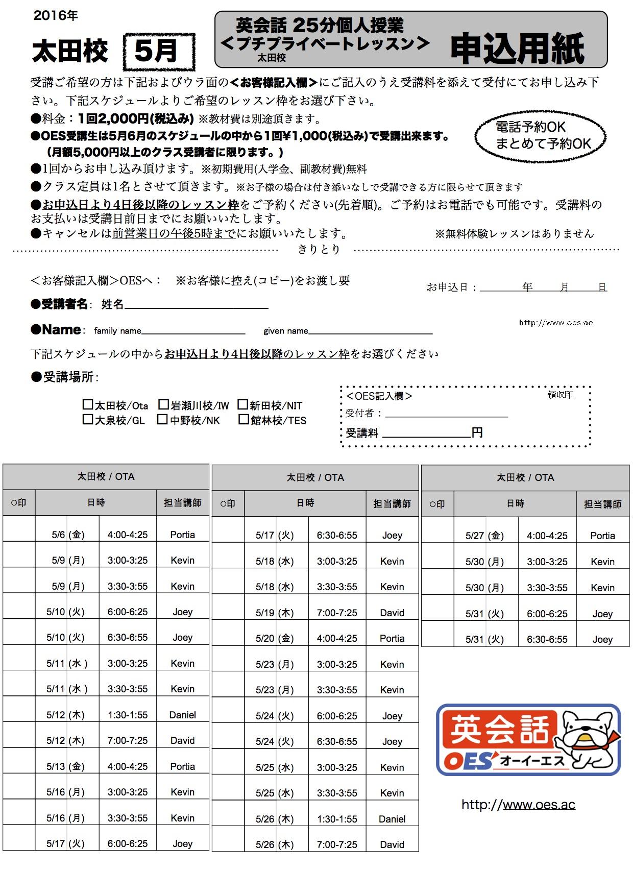 5月太田校プチプラ申込用紙