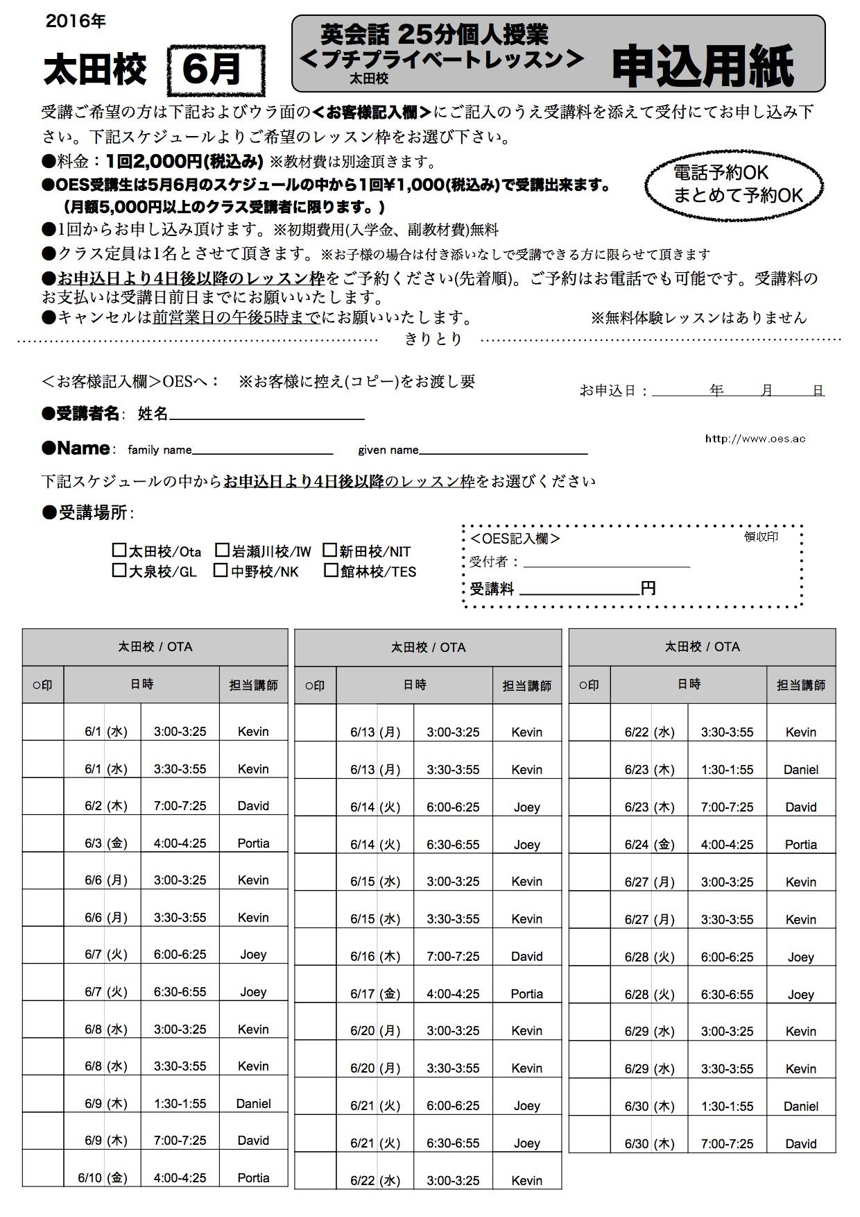 6月太田校プチプラ申込用紙