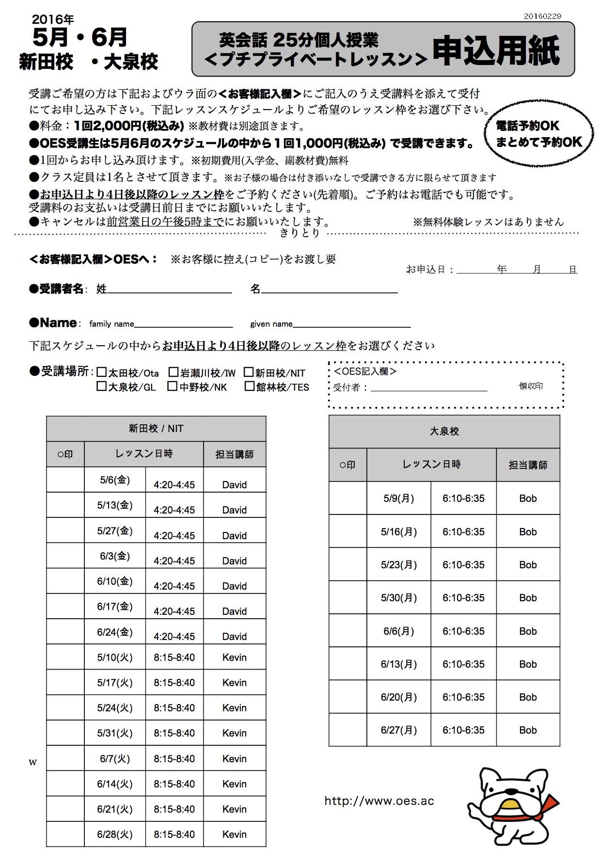 5月6月新田校/大泉校プチプライベートレッスン申込用紙
