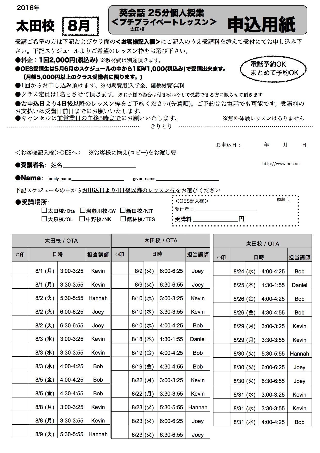 8月太田校プチプラ申込用紙