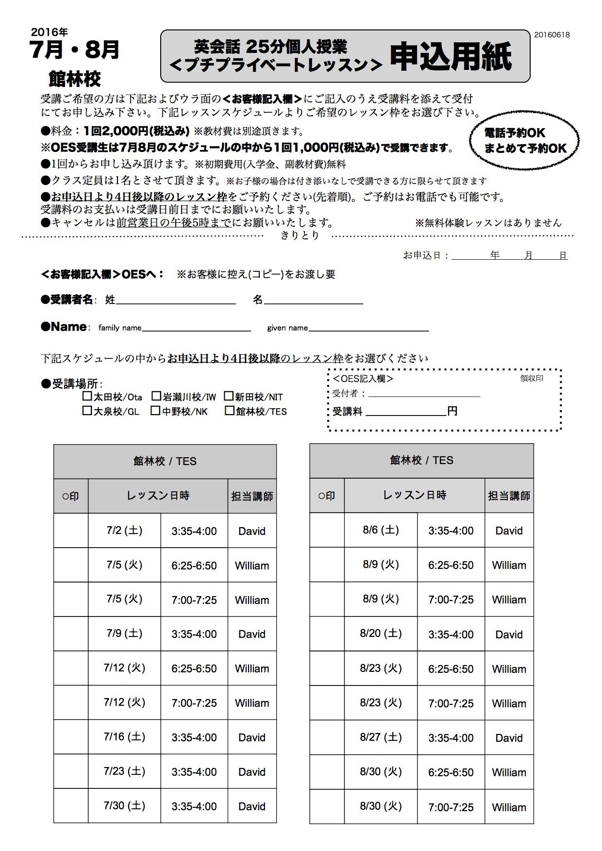 7月8月館林校 プチプライベートレッスン申込用紙