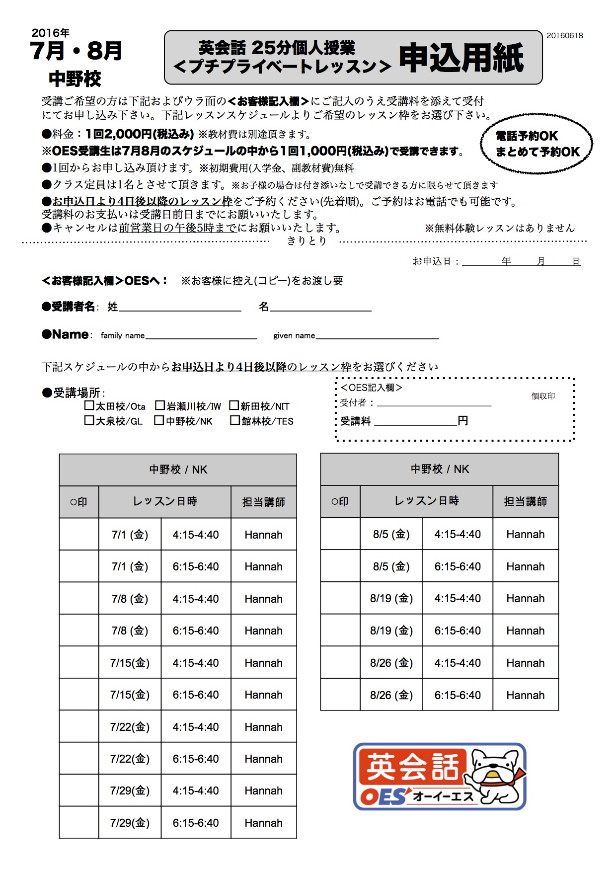 7月8月中野校 プチプライベートレッスン申込用紙