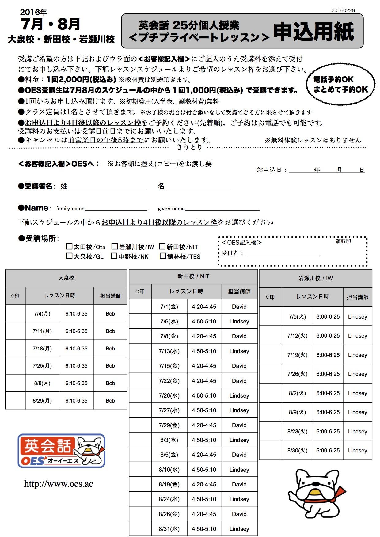 7月8月新田校/大泉校/岩瀬川校 プチプライベートレッスン申込用紙