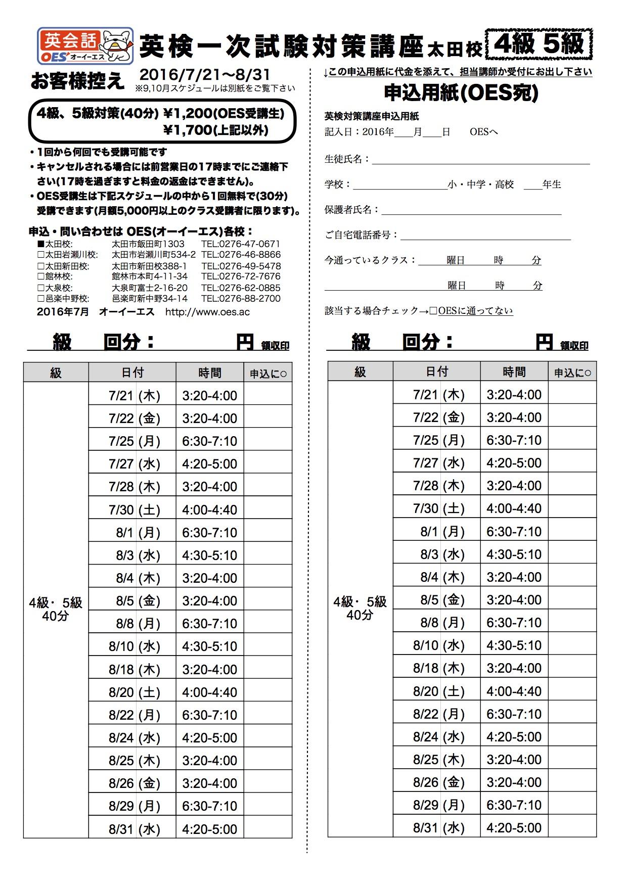 2016-2回4級5級 太田校 7月8月