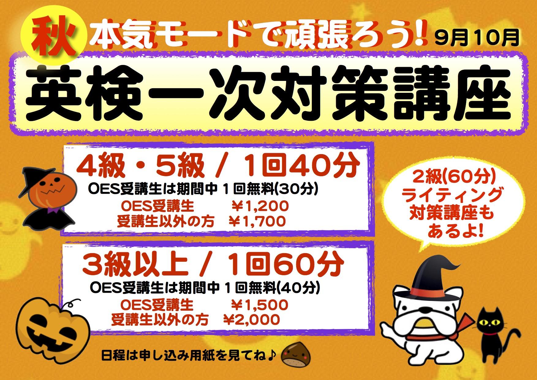 英検一次対策講座 ポスター 2016秋 40分:60分
