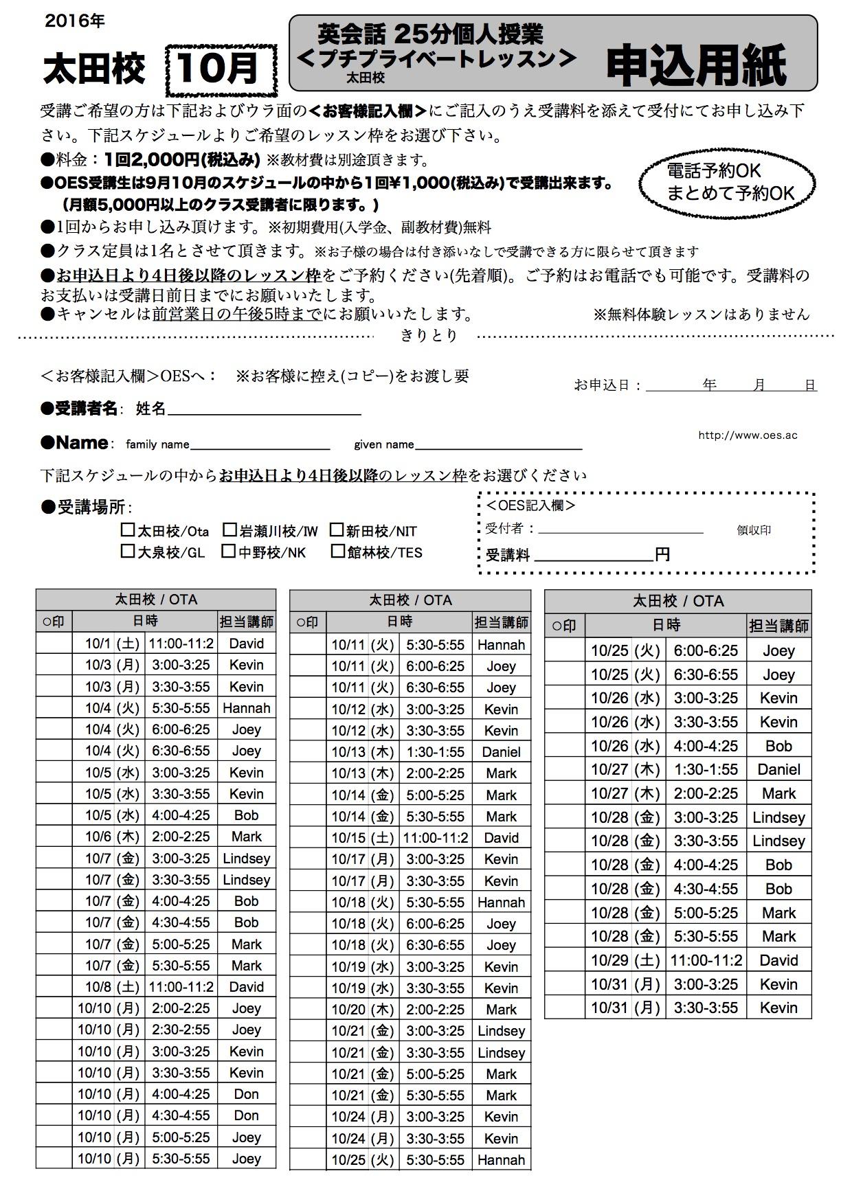 10月太田校プチプラ申込用紙