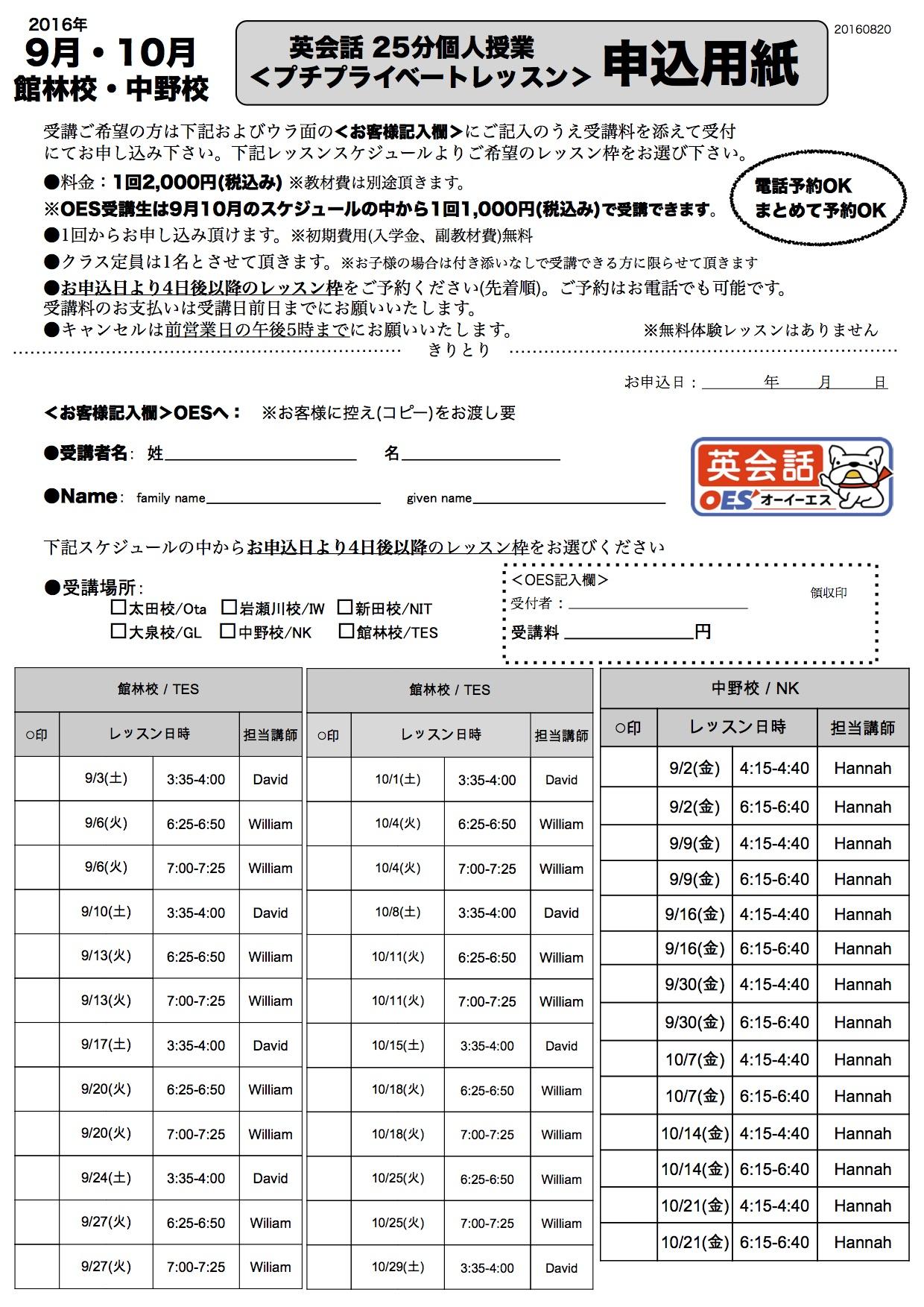 9月10月館林校・中野校 プチプライベートレッスン申込用紙