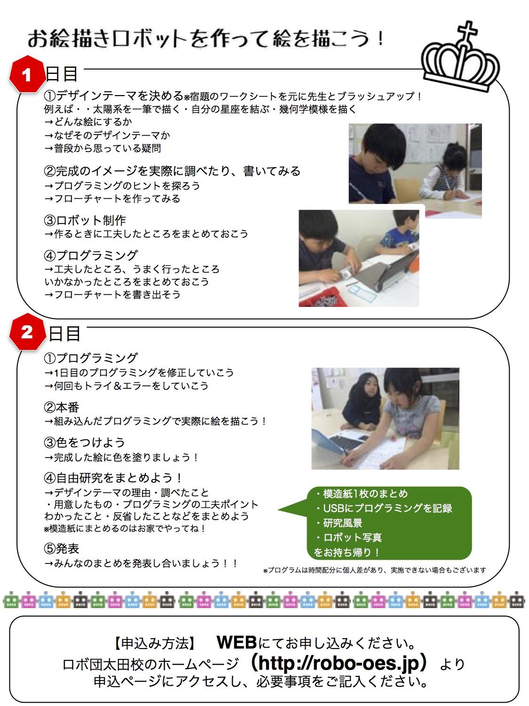 jiyukenkyu201608v2s-2