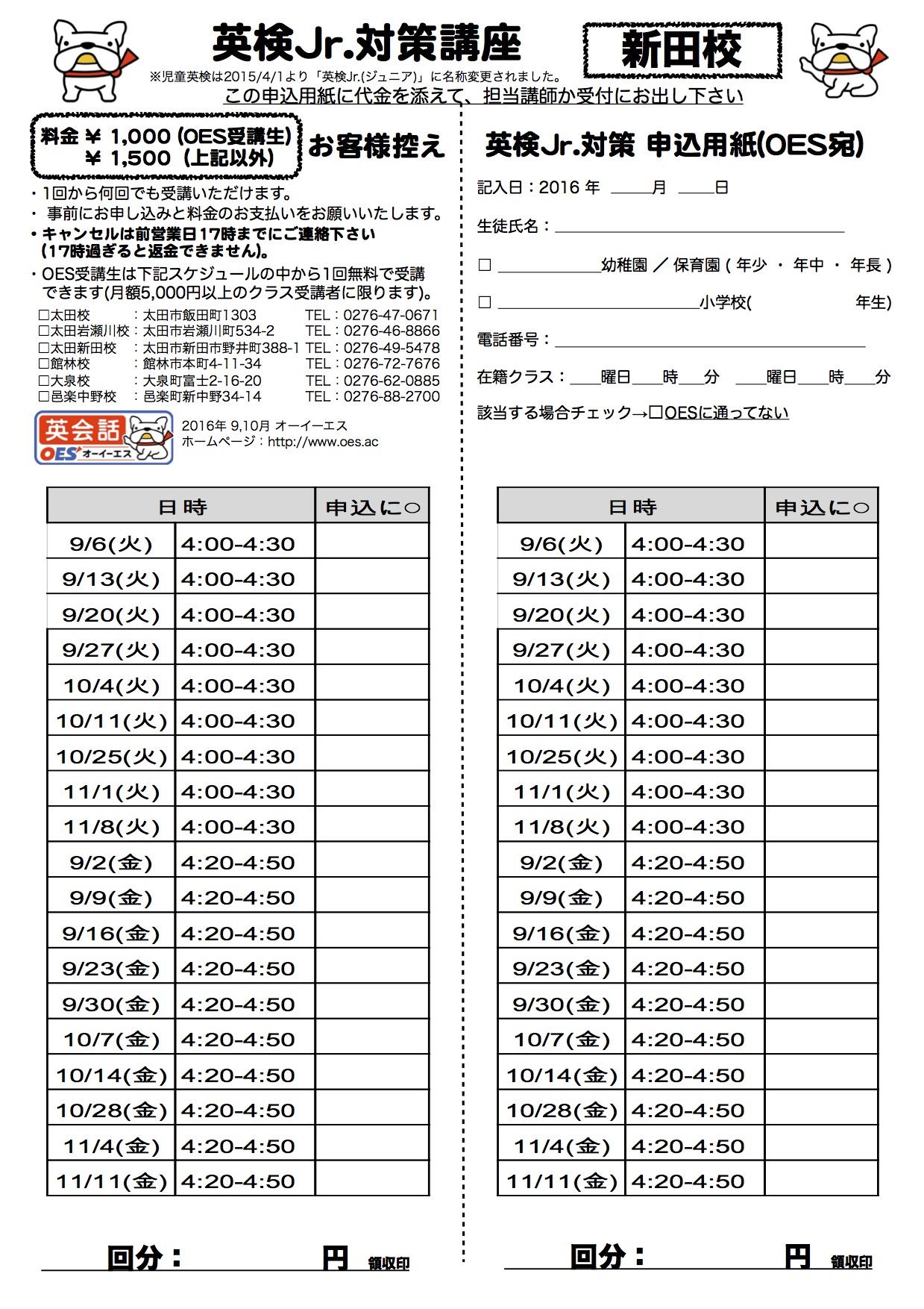 申込用紙 2016-2 新田校