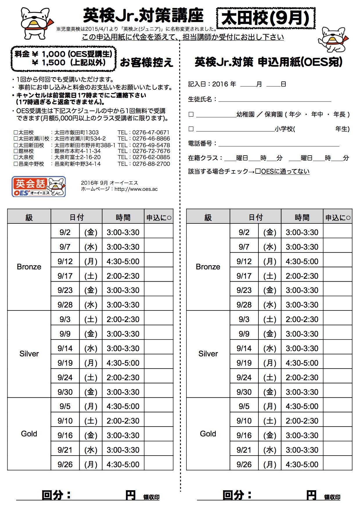申込用紙 2016-2 太田校 9月