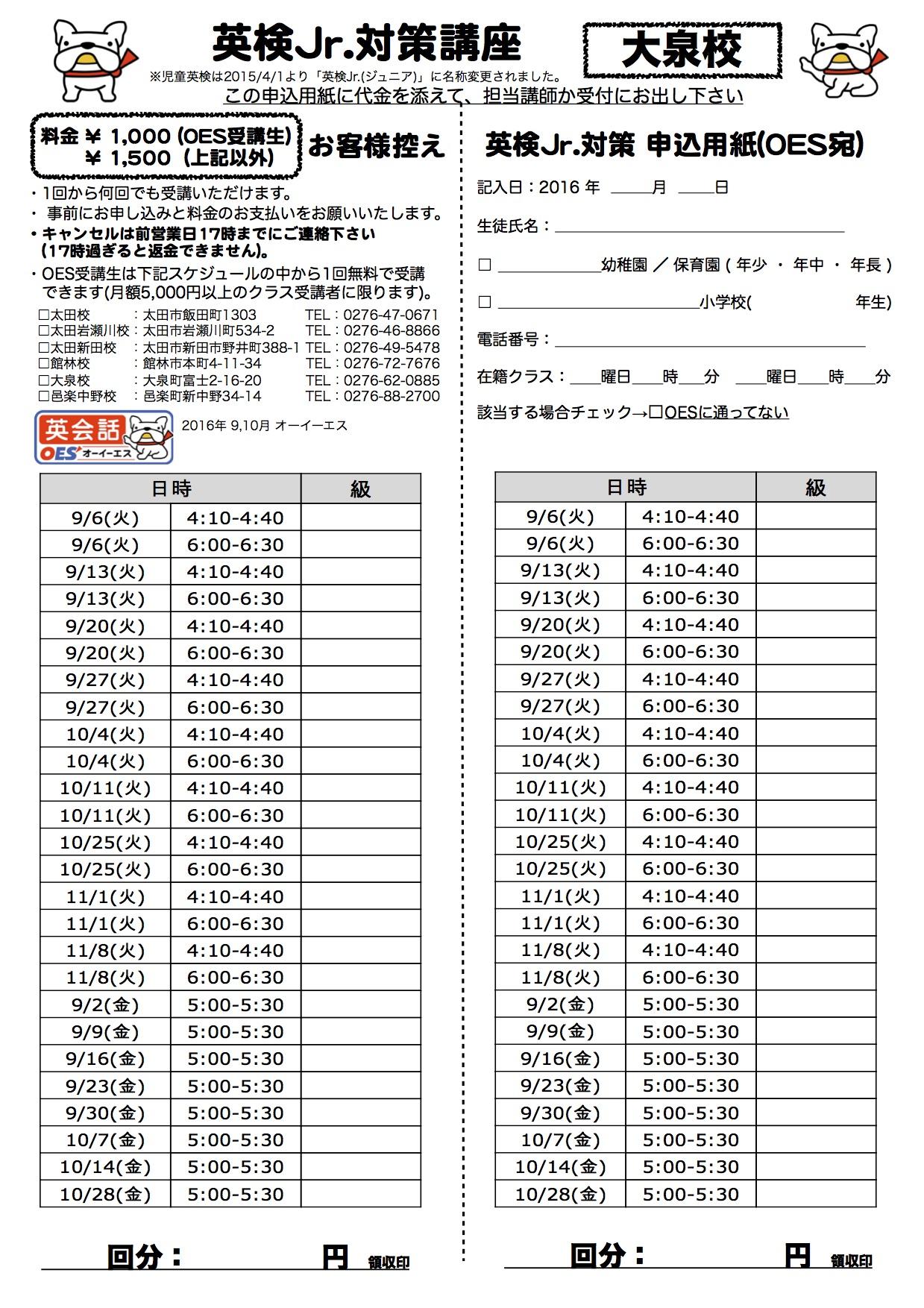 申込用紙 2016-2 大泉校