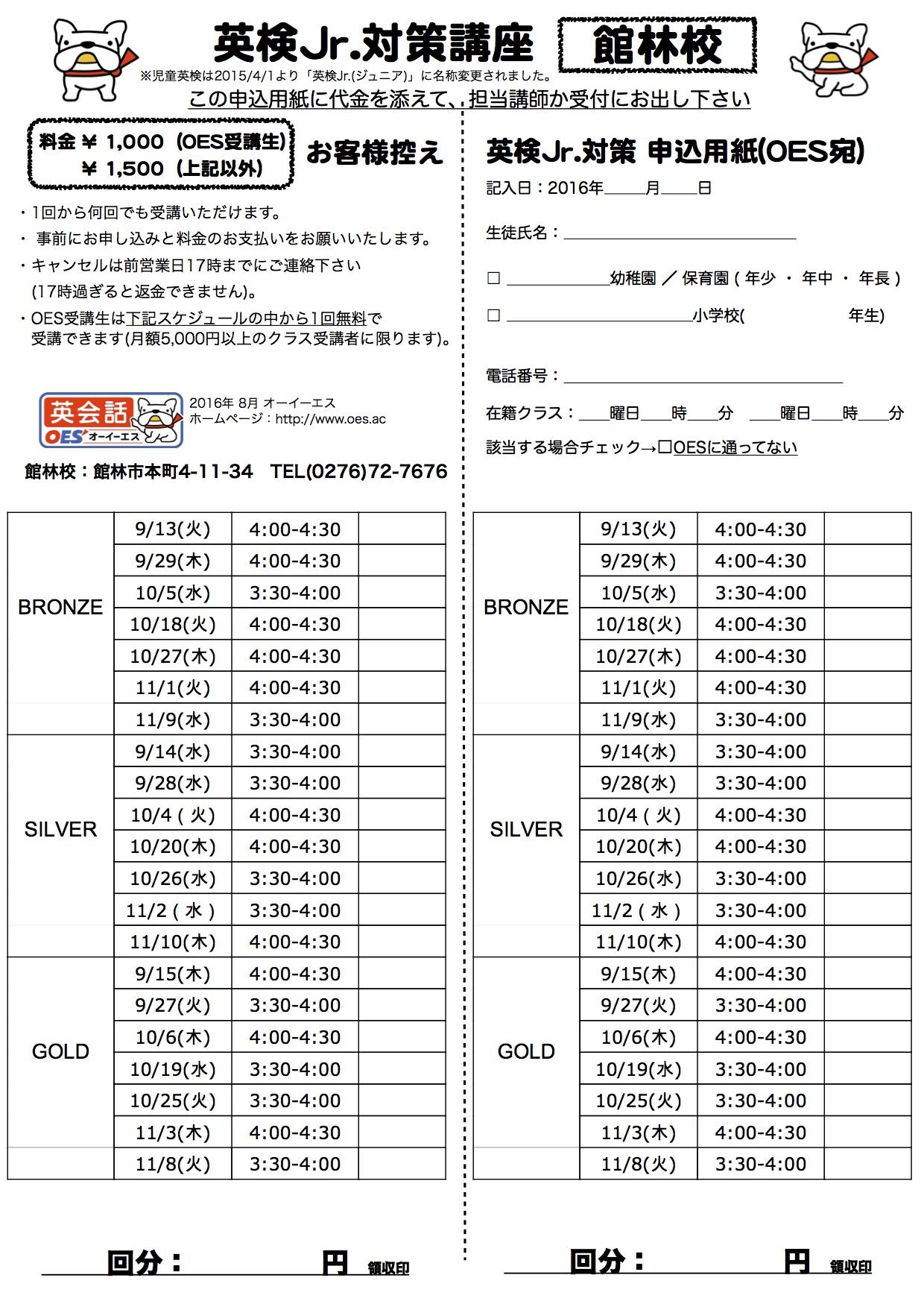申込用紙 2016-2 館林校 9-11月