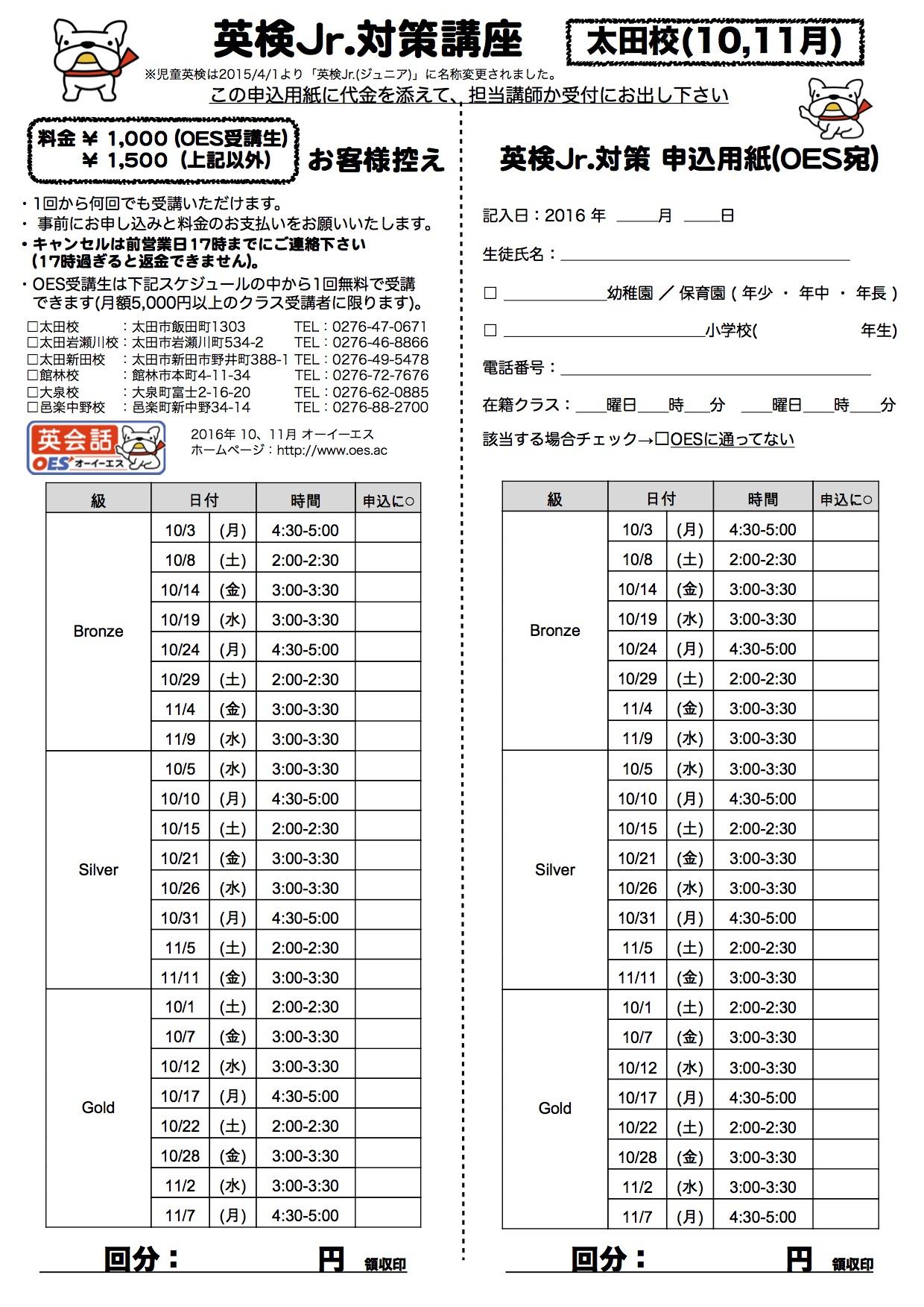 申込用紙 2016-2 太田校 10,11月