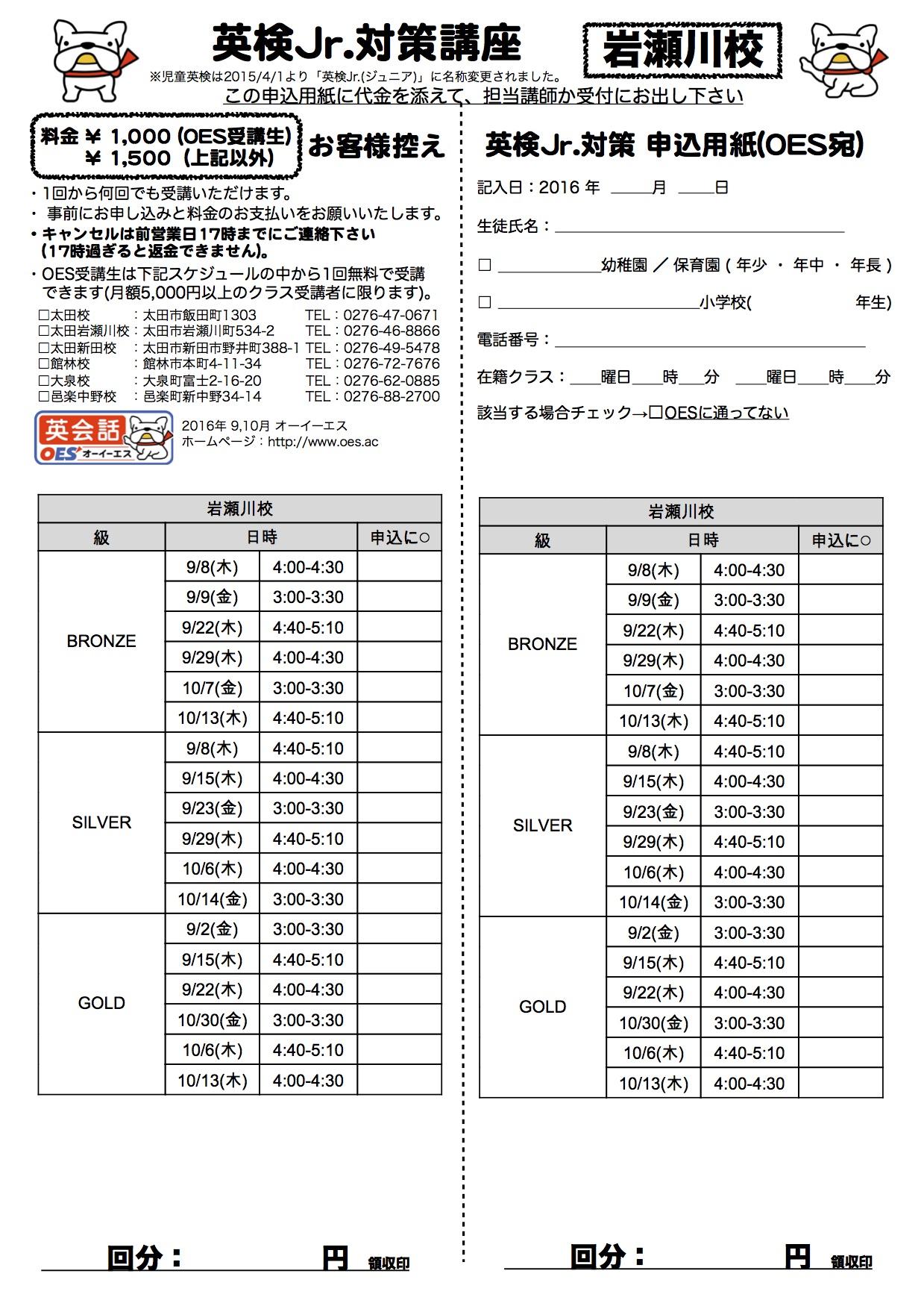 申込用紙 2016-2 岩瀬川校