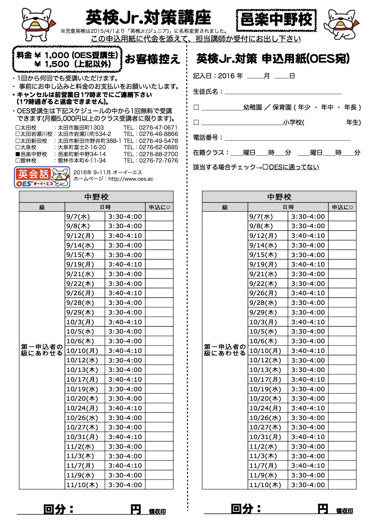 申込用紙 2016-2 中野校 9-11月
