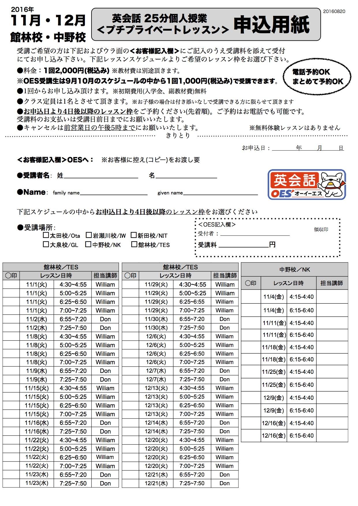 11月12月館林校 プチプライベートレッスン申込用紙
