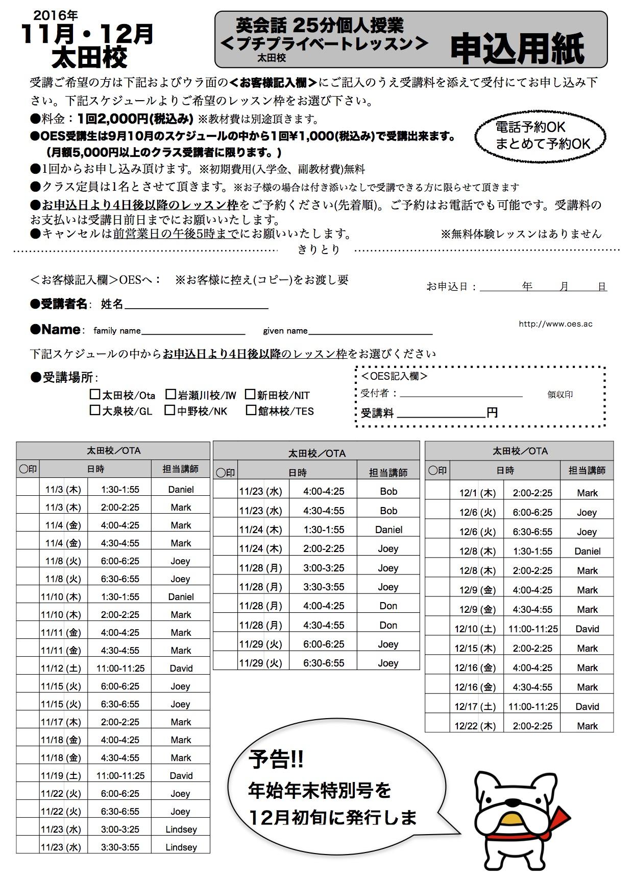 11月12月太田校プチプラ申込用紙