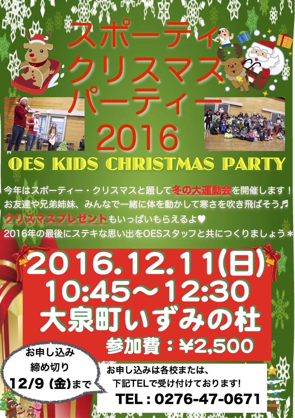 Christmas Party2016 ぽすた修正版第2弾 のコピー