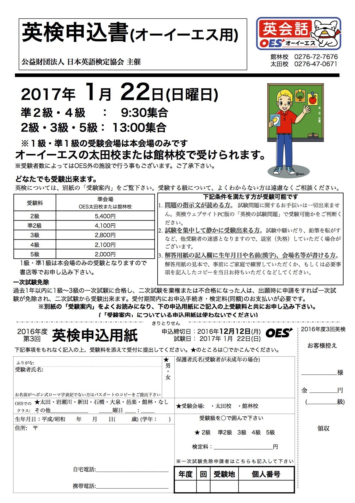 英検申込書201701