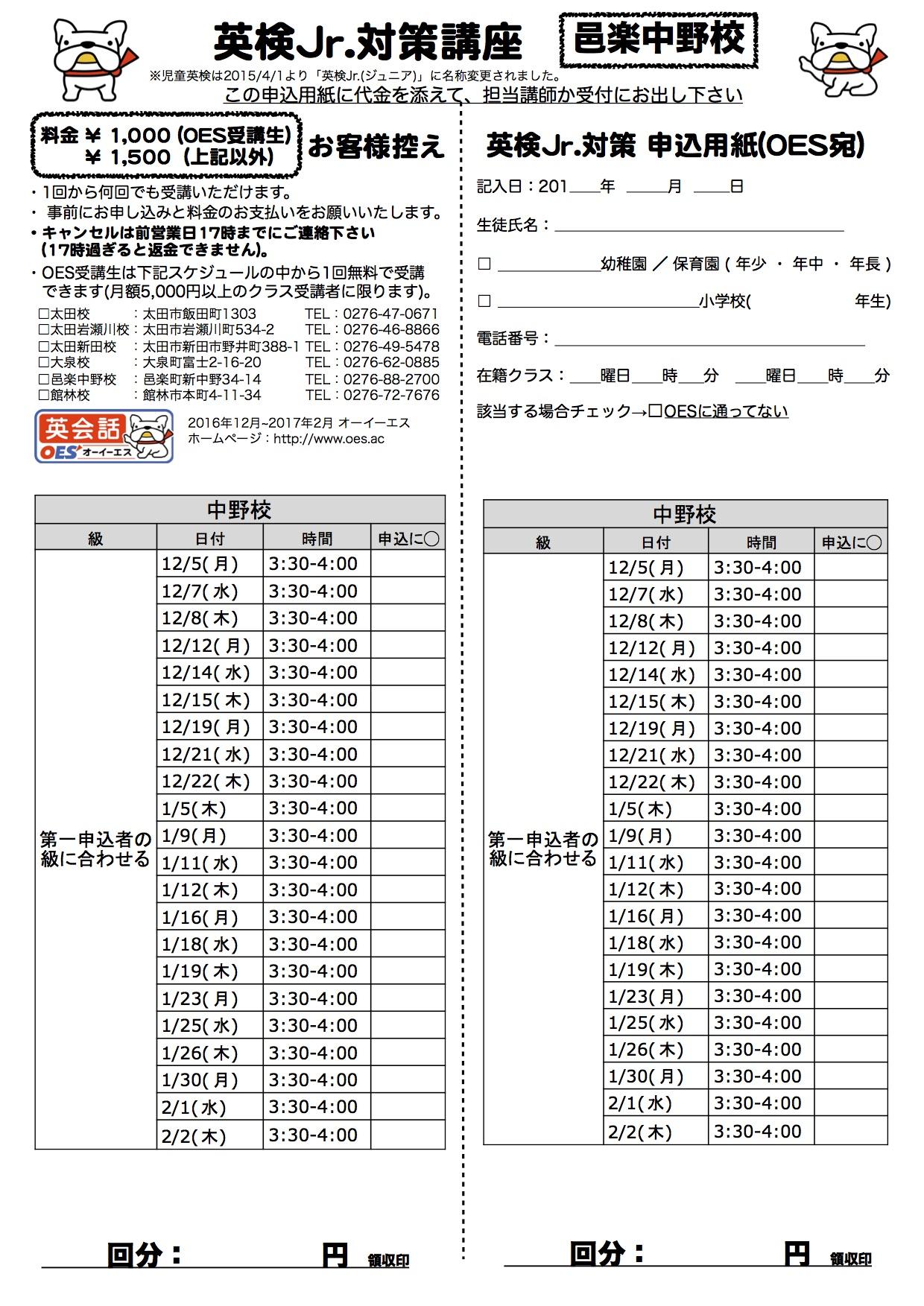 NK:申込用紙 2016-3