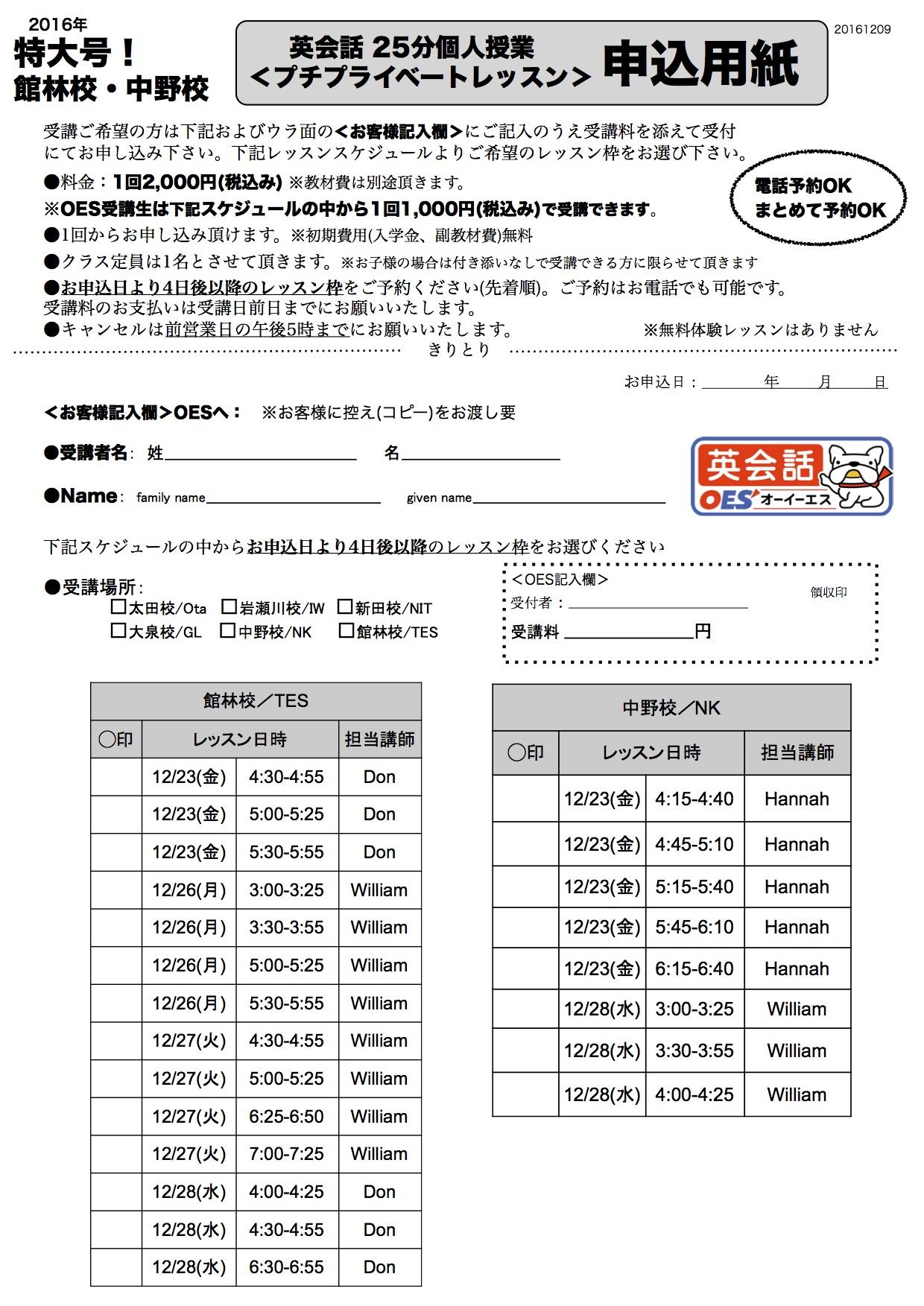 館林校・中野校 プチプライベートレッスン申込用紙