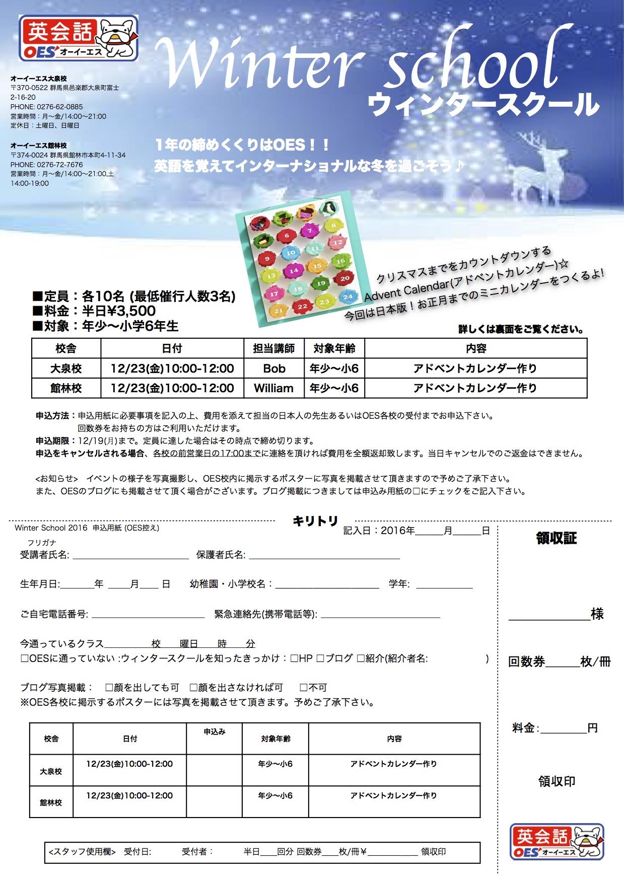 申込用紙Winter school 2016 のコピー
