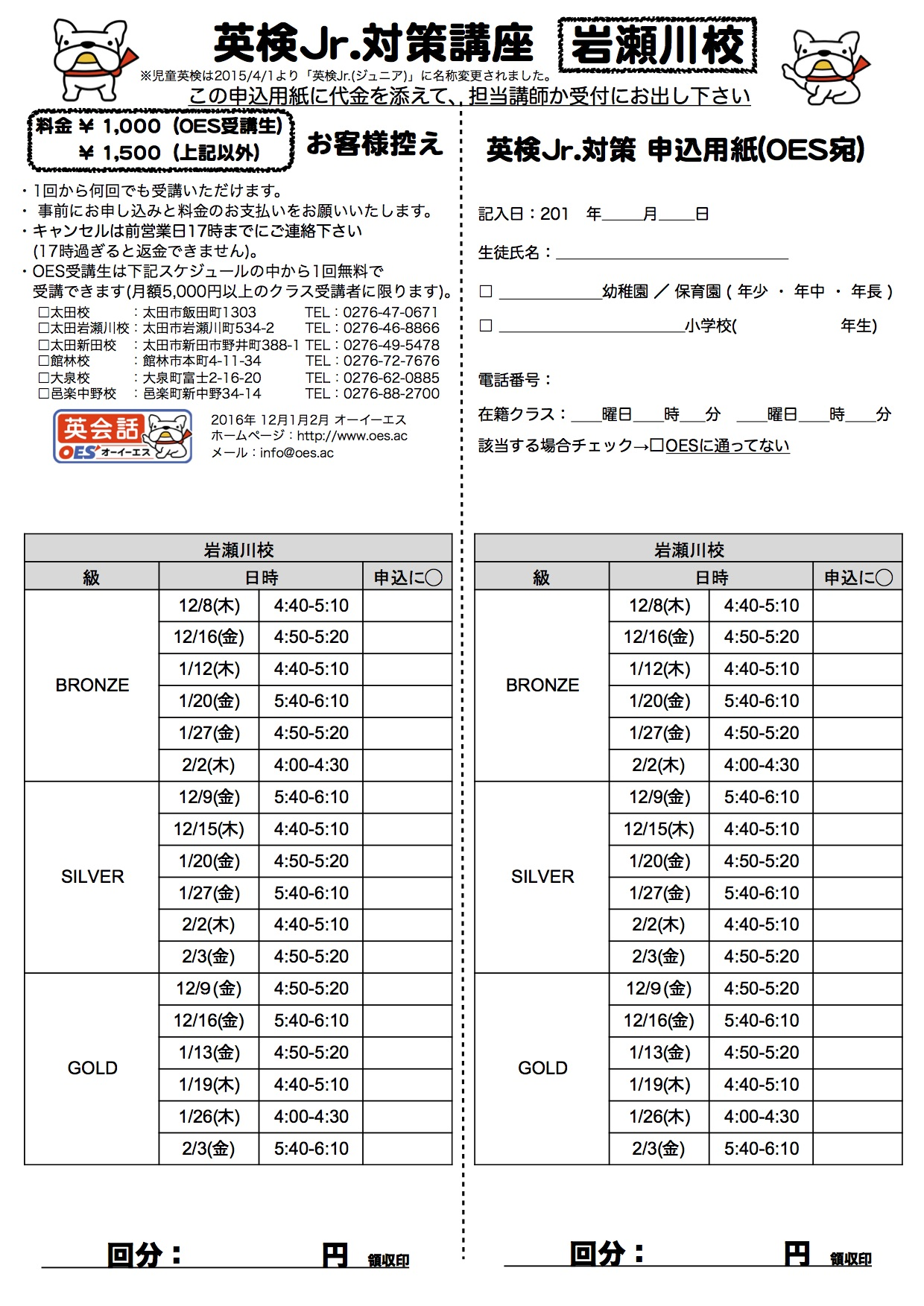 IW:申込用紙2016−3
