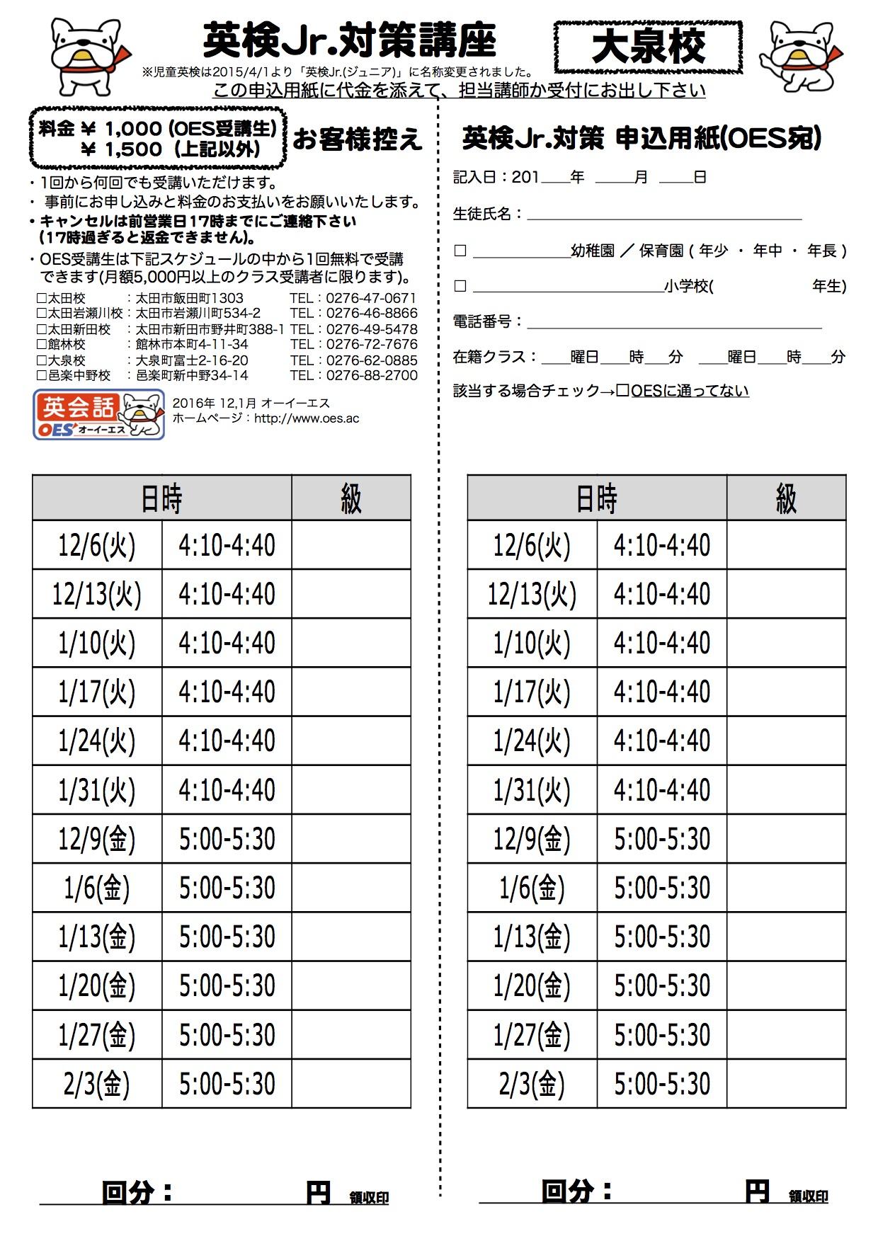 GL:申込用紙 2016-3