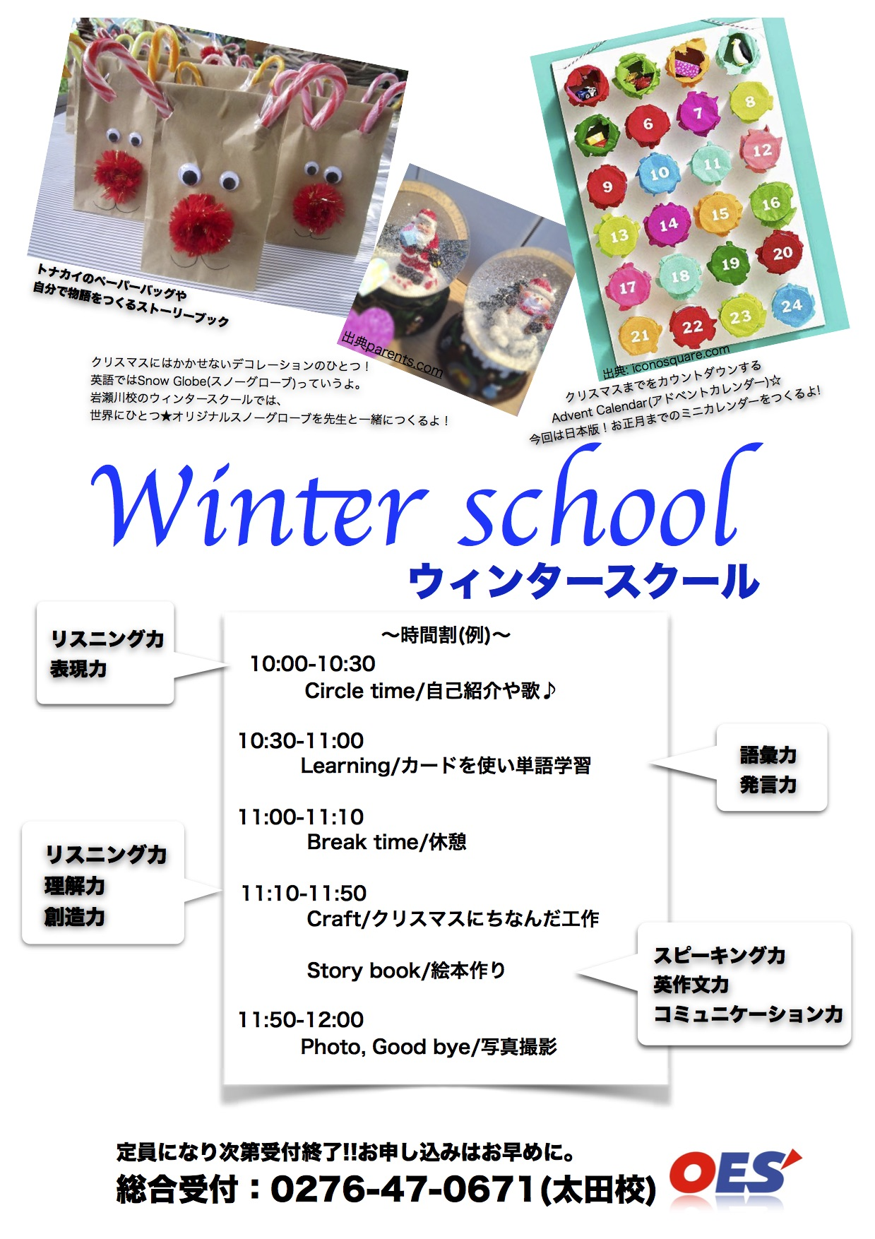申込用紙Winter school 2016