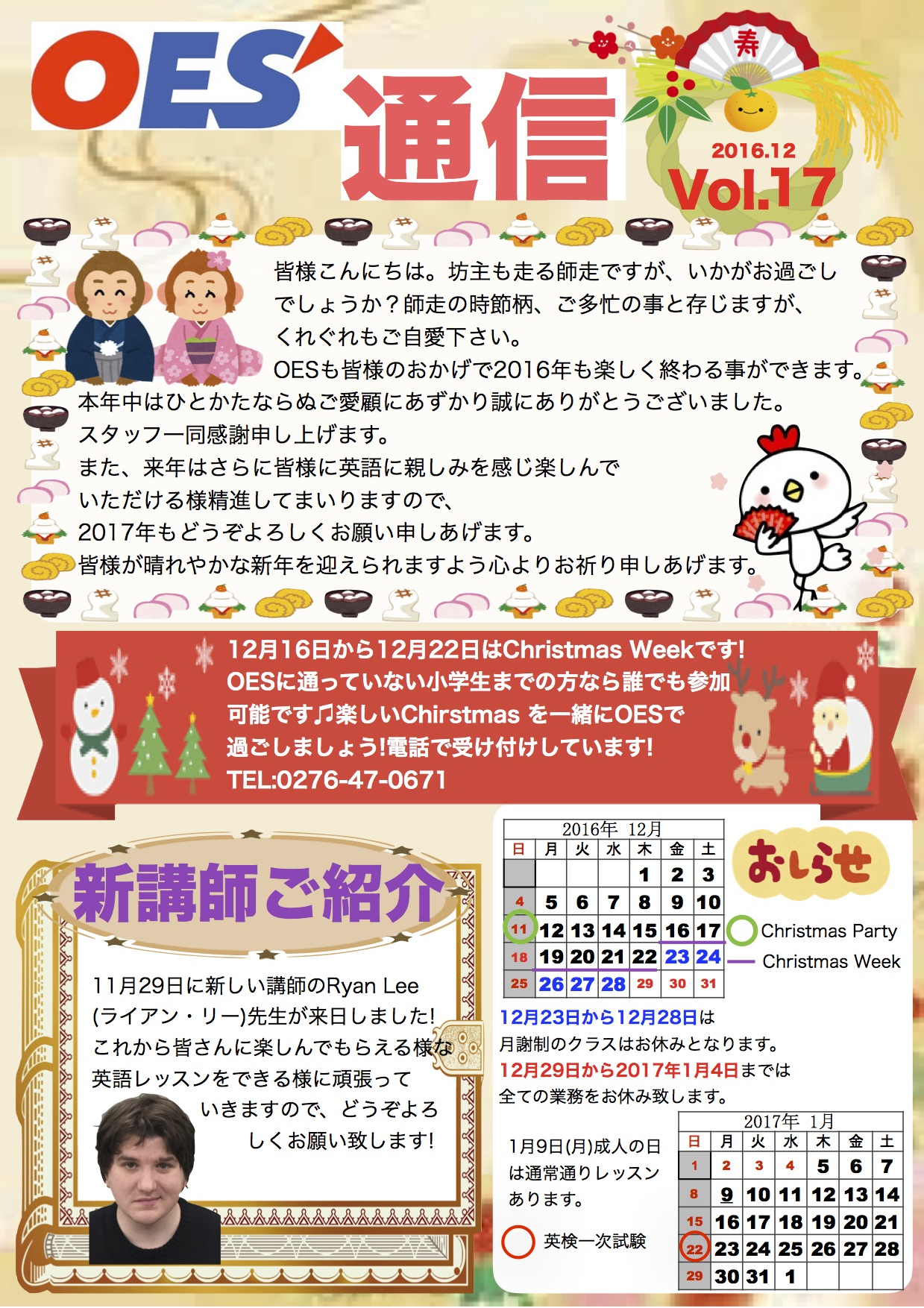 Vol.17 LINE用