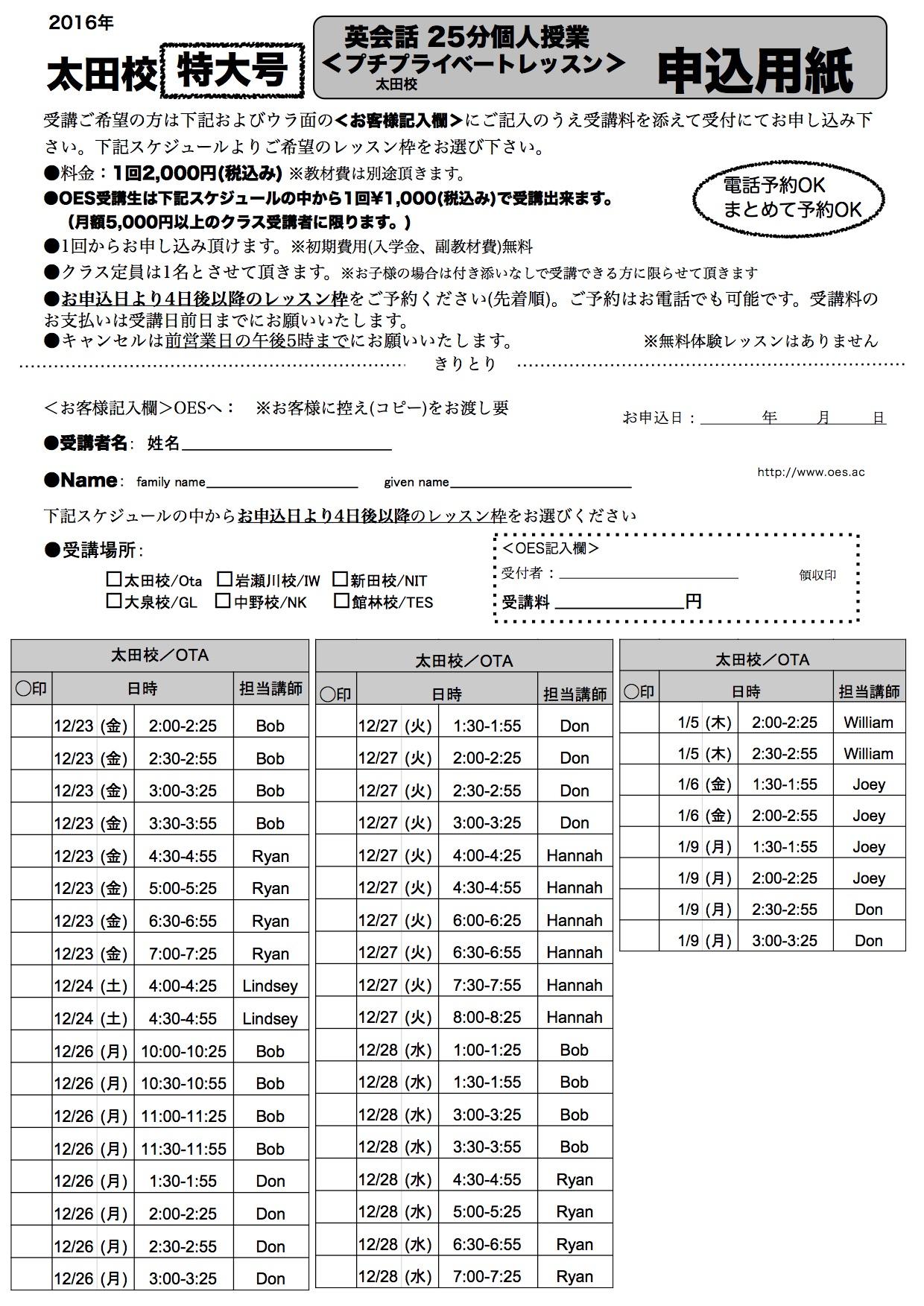 太田校プチプラ申込用紙