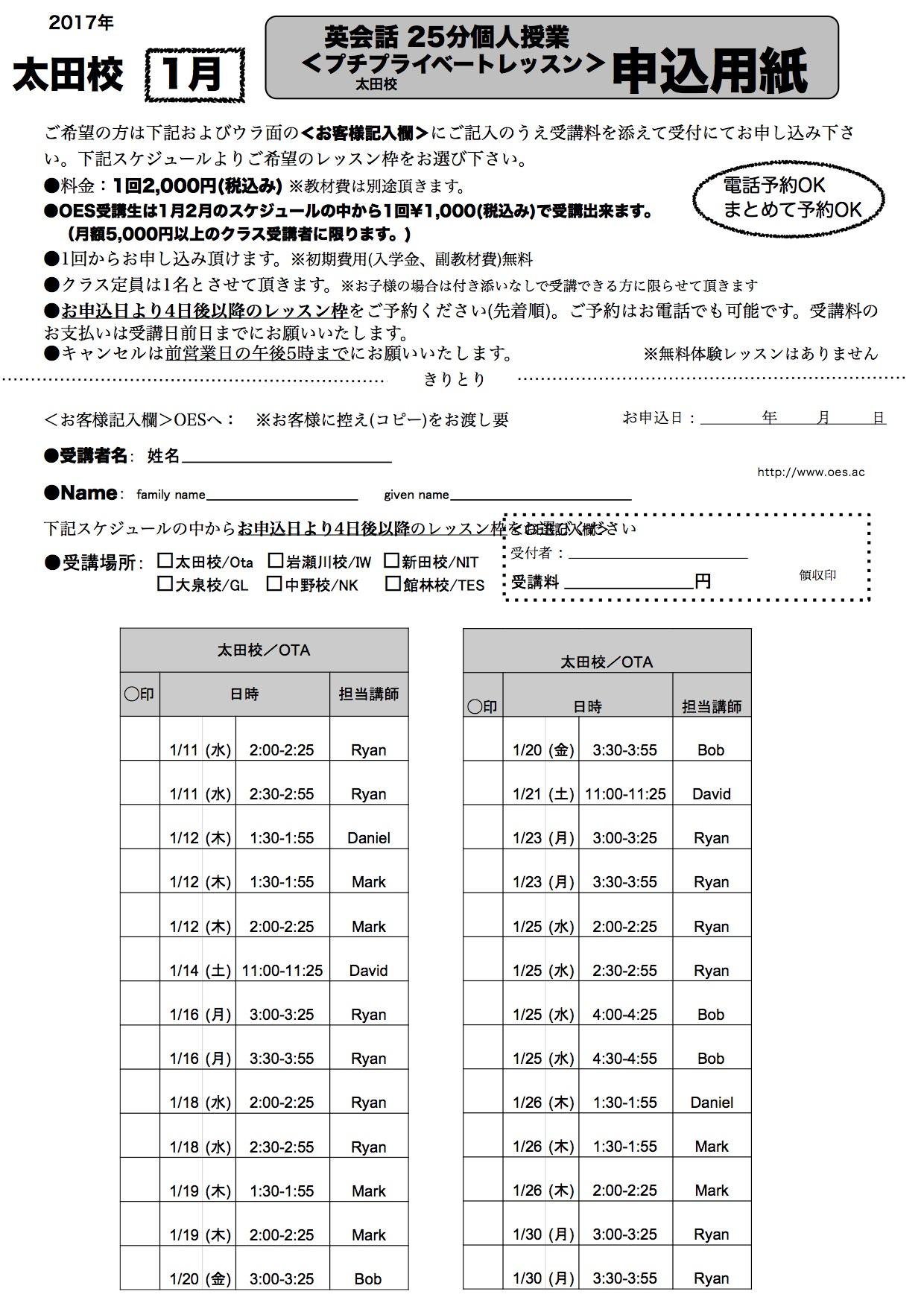1月太田校プチプラ申込用紙