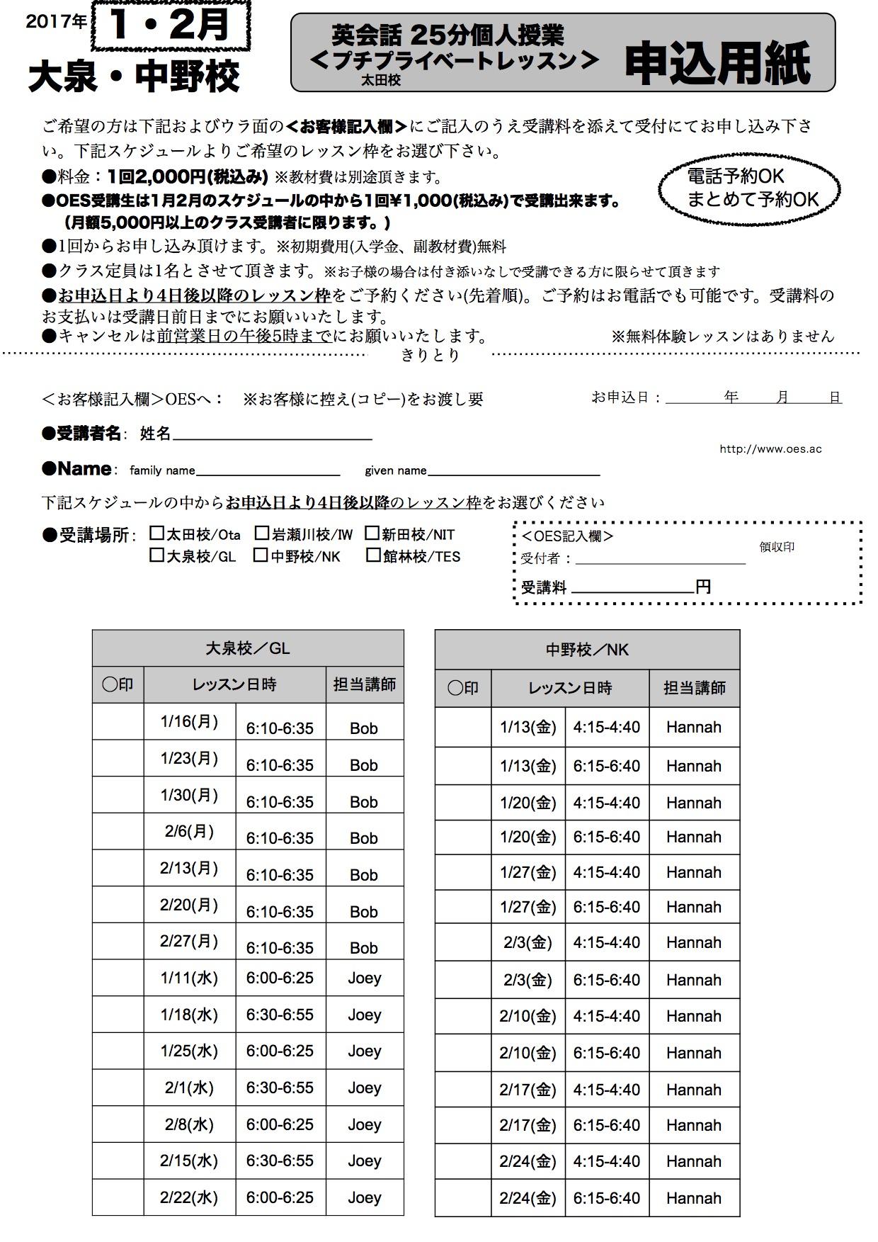1月2月大泉、中野校プチプラ申込用紙