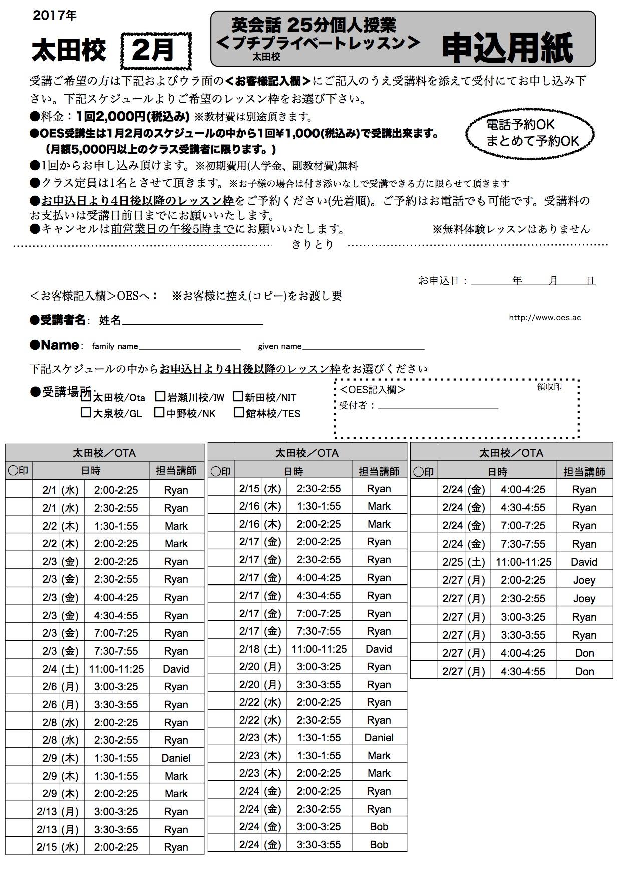 2月太田校プチプラ申込用紙