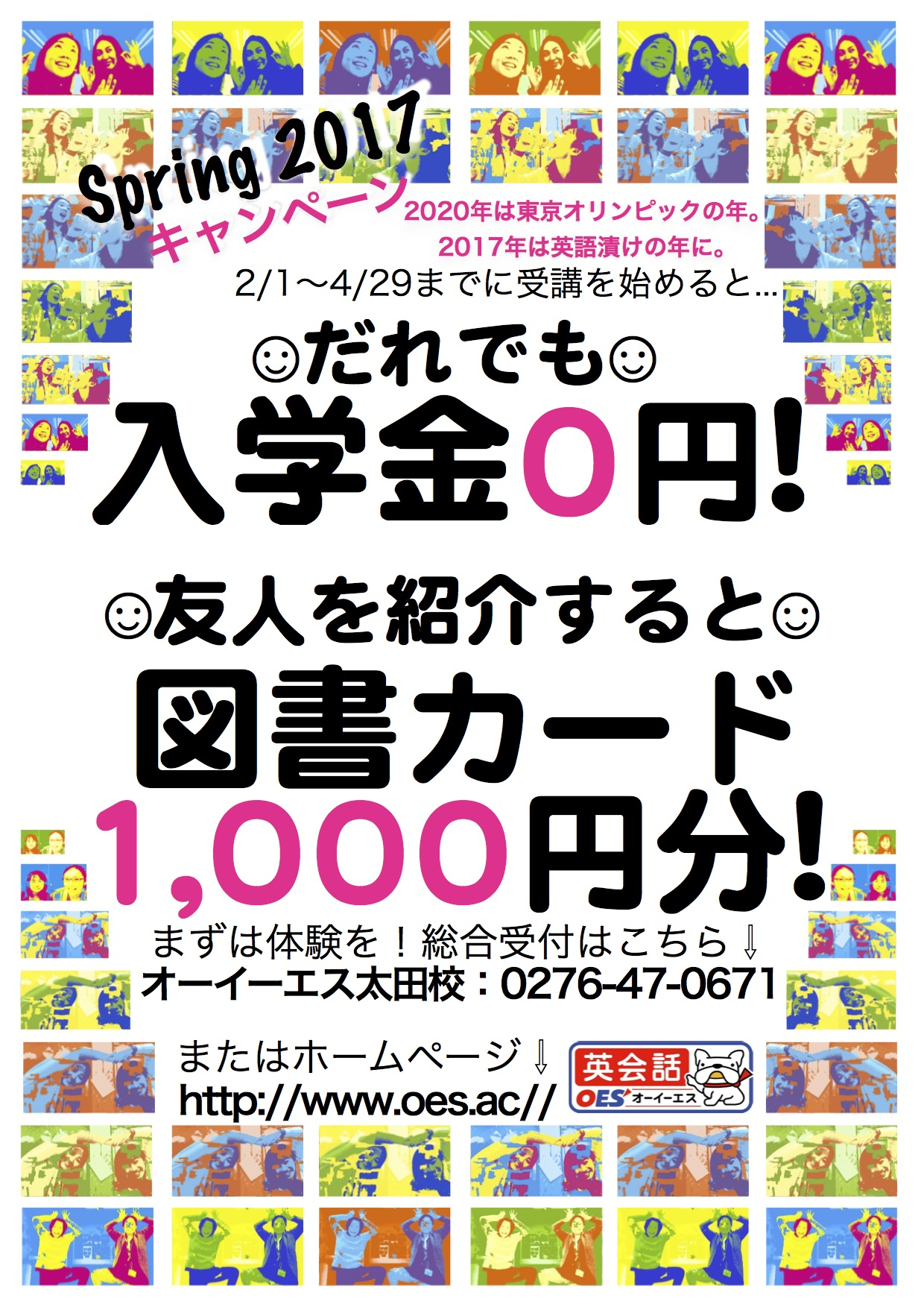 2017 春キャンペーンポスター